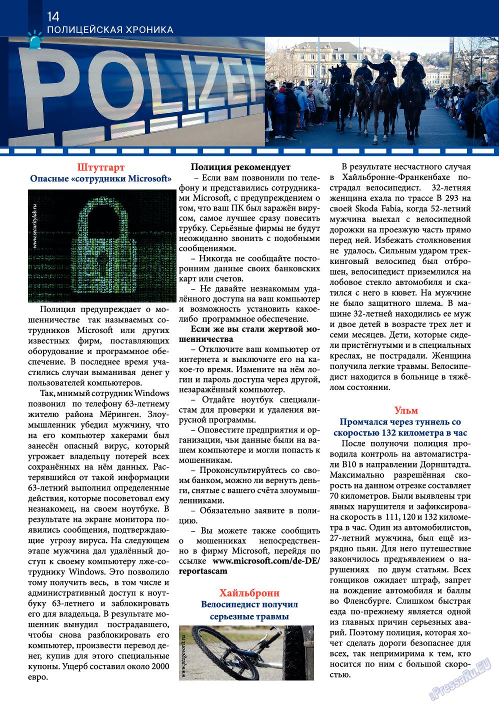 Русский Штутгарт (журнал). 2019 год, номер 98, стр. 14