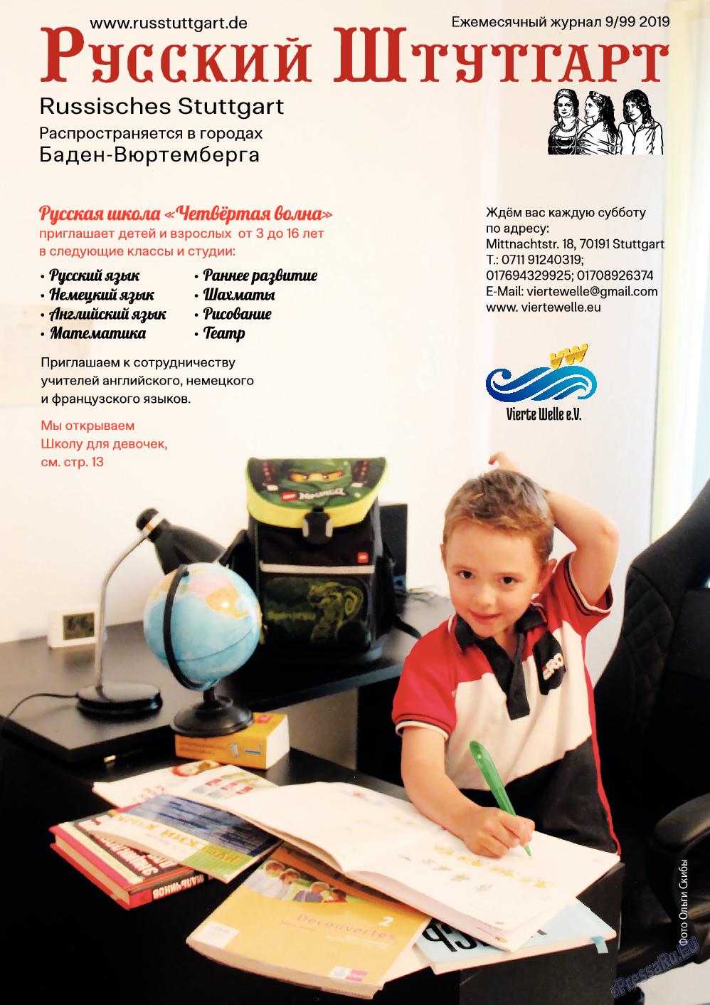 Русский Штутгарт (журнал). 2019 год, номер 99, стр. 1