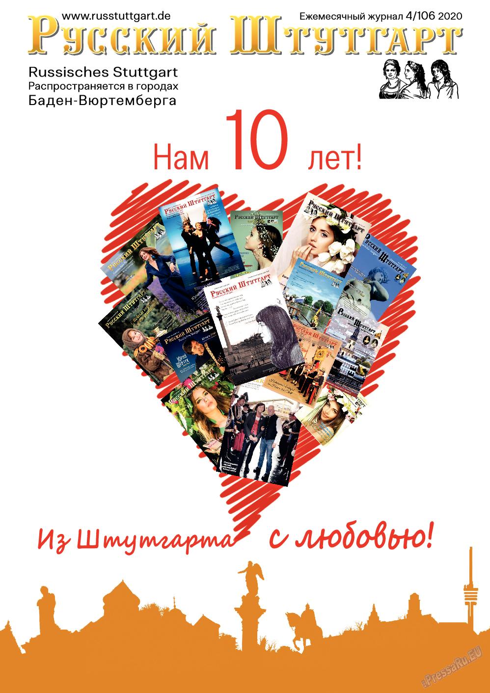 Русский Штутгарт (журнал). 2020 год, номер 106, стр. 1