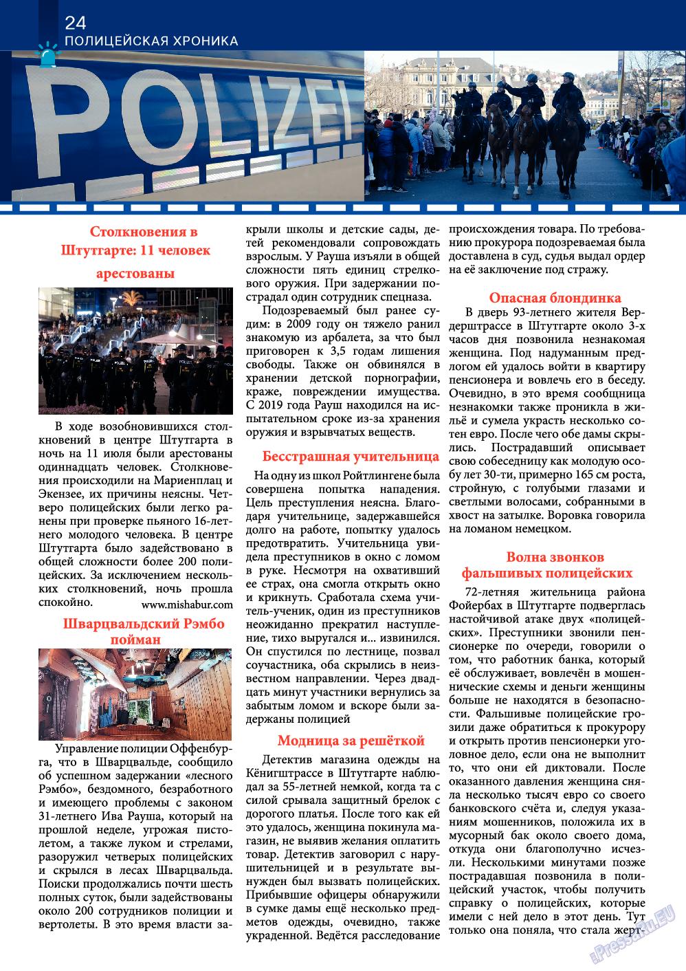 Русский Штутгарт (журнал). 2020 год, номер 109, стр. 24