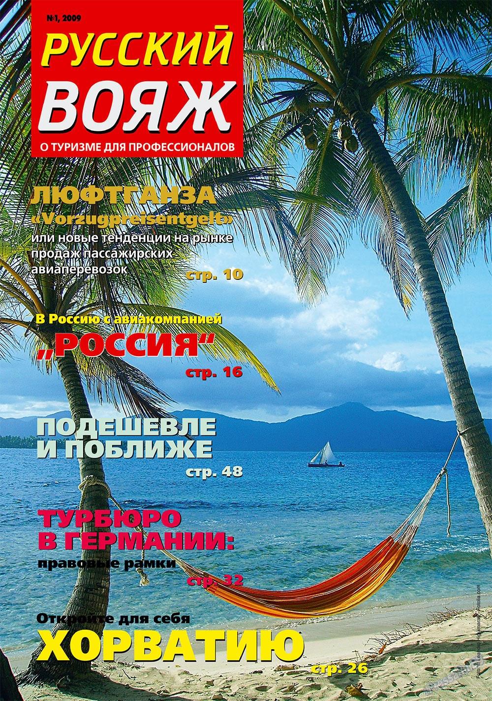 Русский вояж (журнал). 2009 год, номер 1, стр. 1