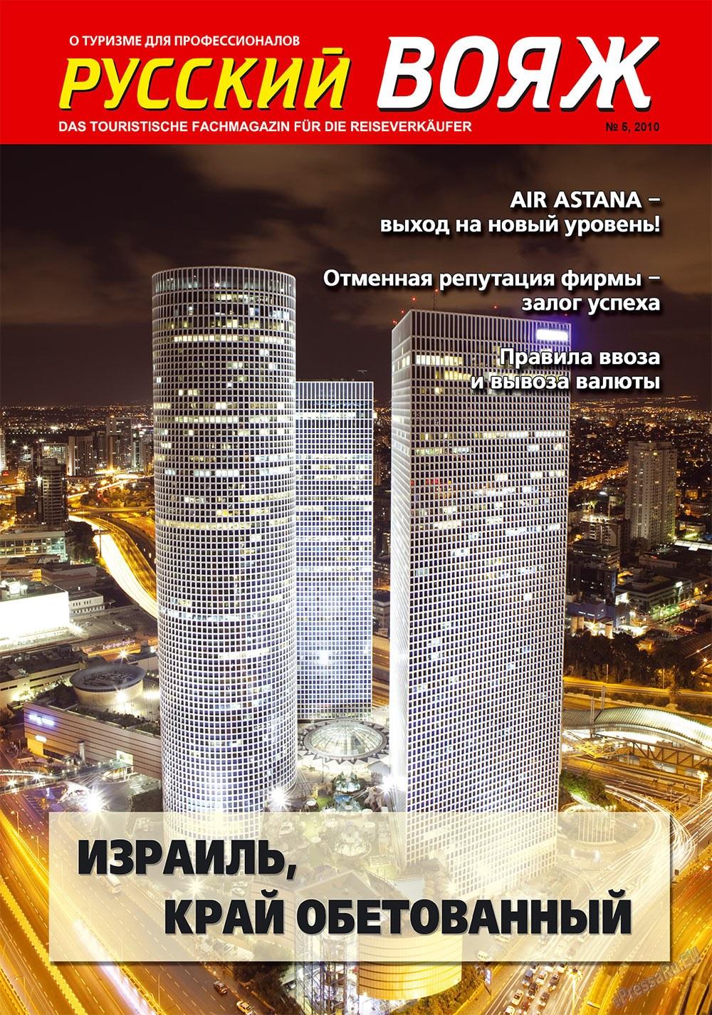 Русский вояж (журнал). 2010 год, номер 5, стр. 1