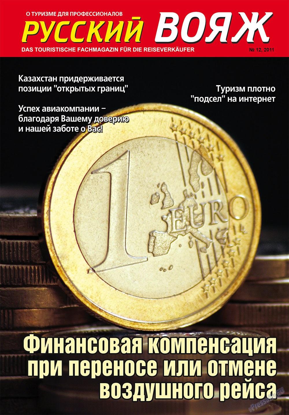 Русский вояж (журнал). 2011 год, номер 12, стр. 1