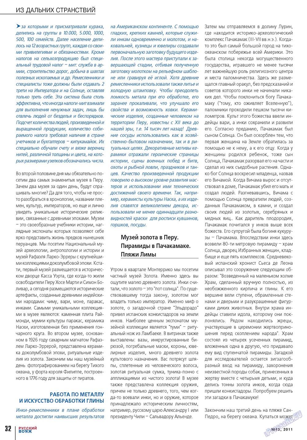 Русский вояж (журнал). 2011 год, номер 13, стр. 32