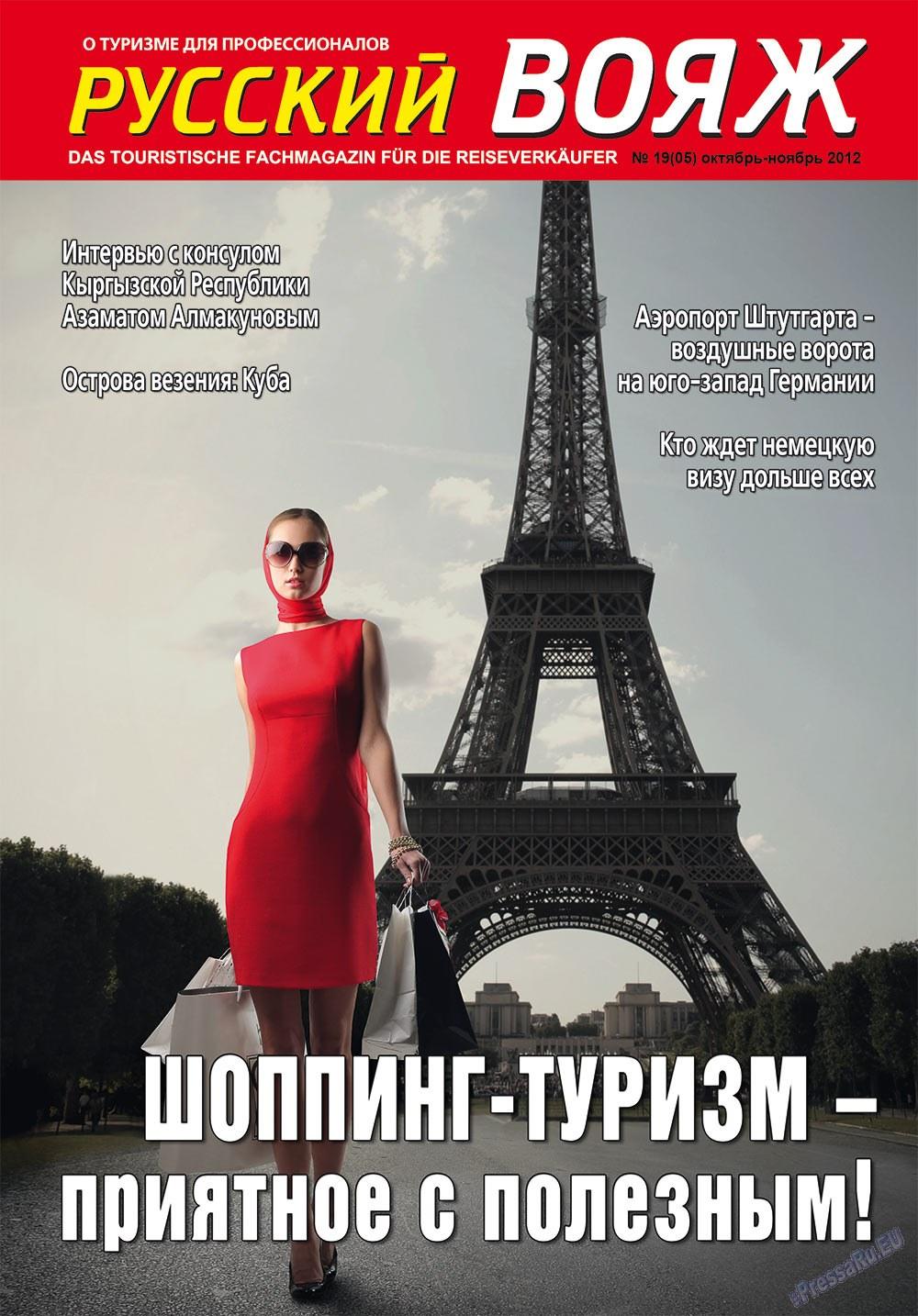 Русский вояж (журнал). 2012 год, номер 19, стр. 1
