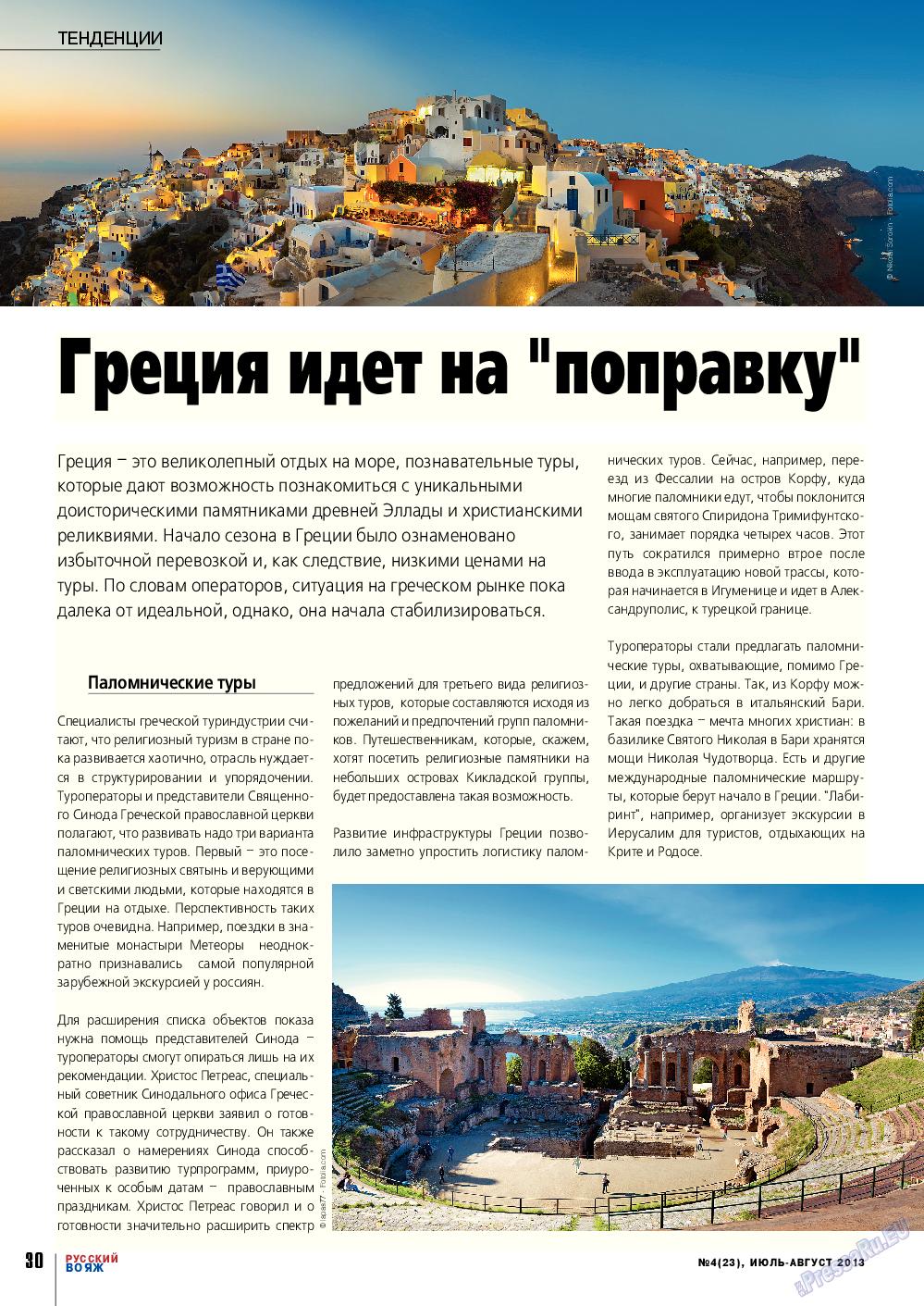 Русский вояж (журнал). 2013 год, номер 23, стр. 30