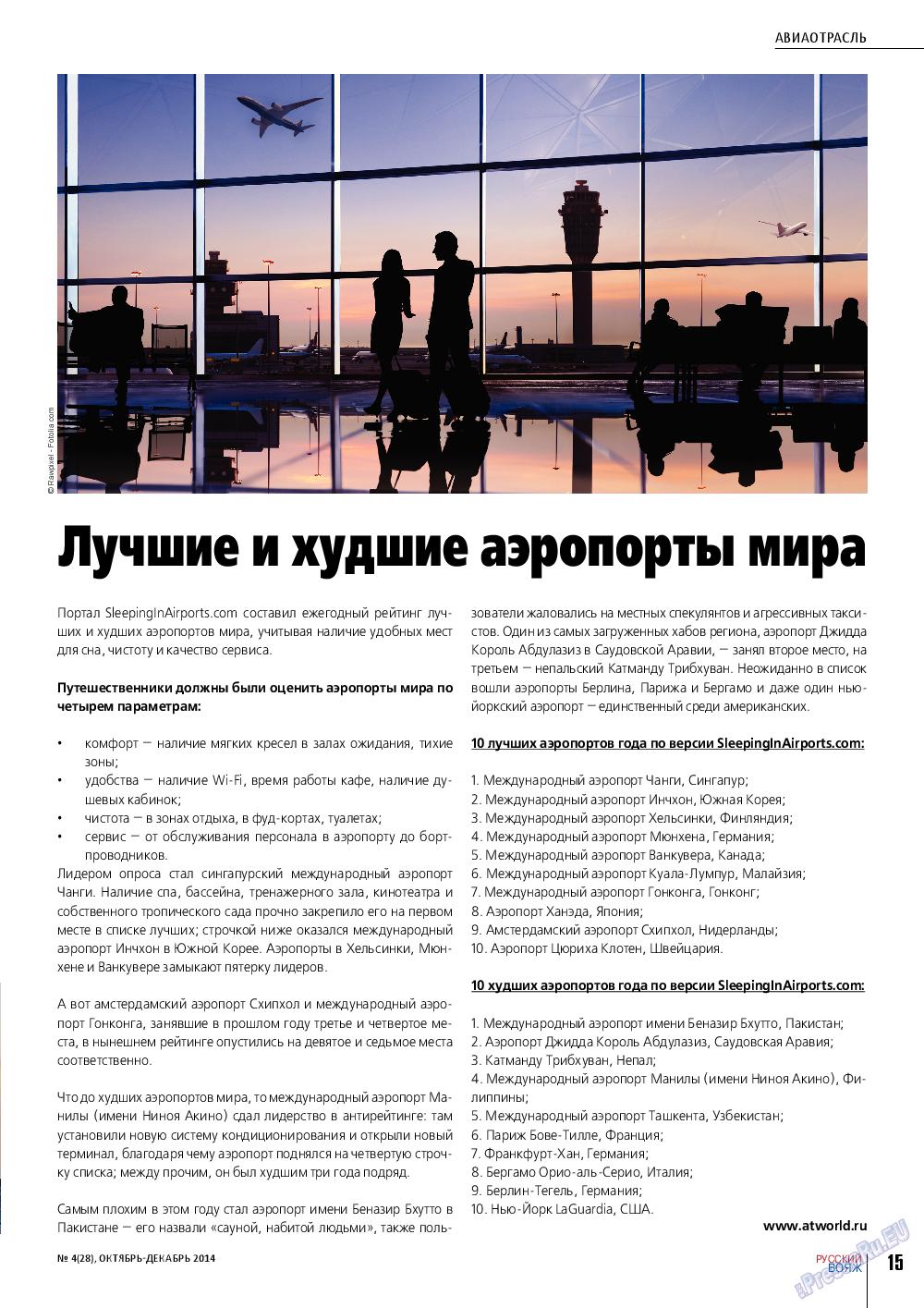 Русский вояж (журнал). 2014 год, номер 4, стр. 15