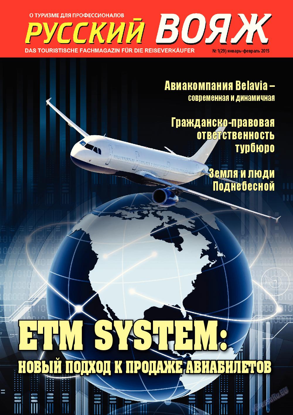 Русский вояж (журнал). 2015 год, номер 1, стр. 1