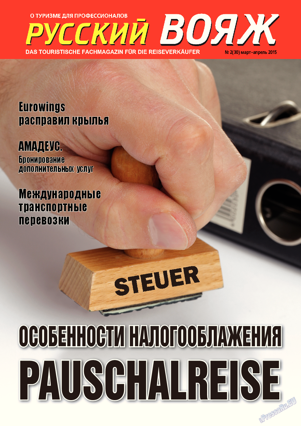 Русский вояж (журнал). 2015 год, номер 2, стр. 1