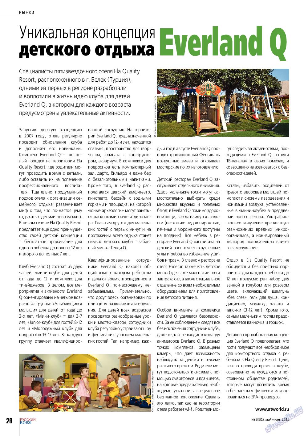Русский вояж (журнал). 2015 год, номер 3, стр. 26