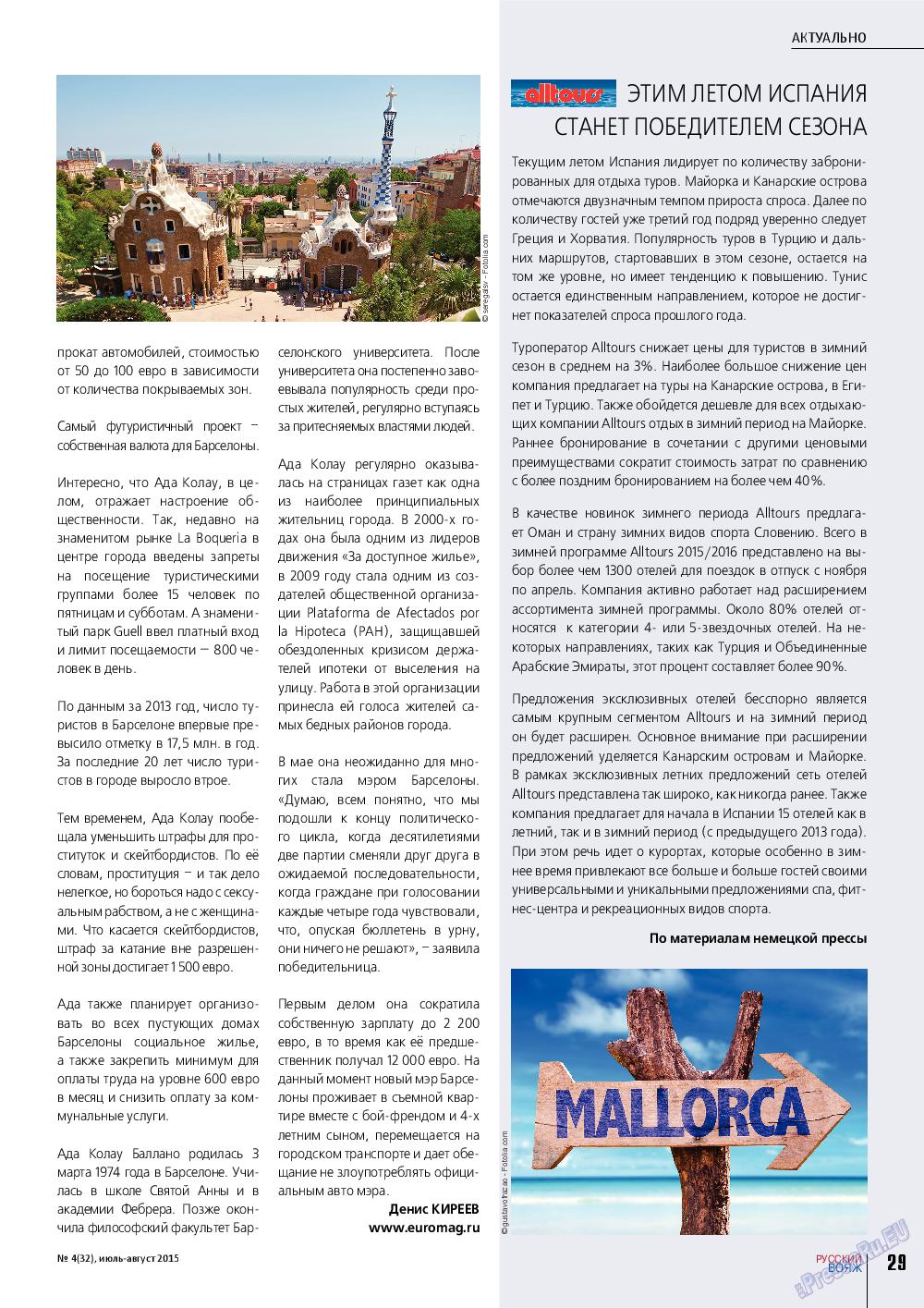 Русский вояж (журнал). 2015 год, номер 4, стр. 29