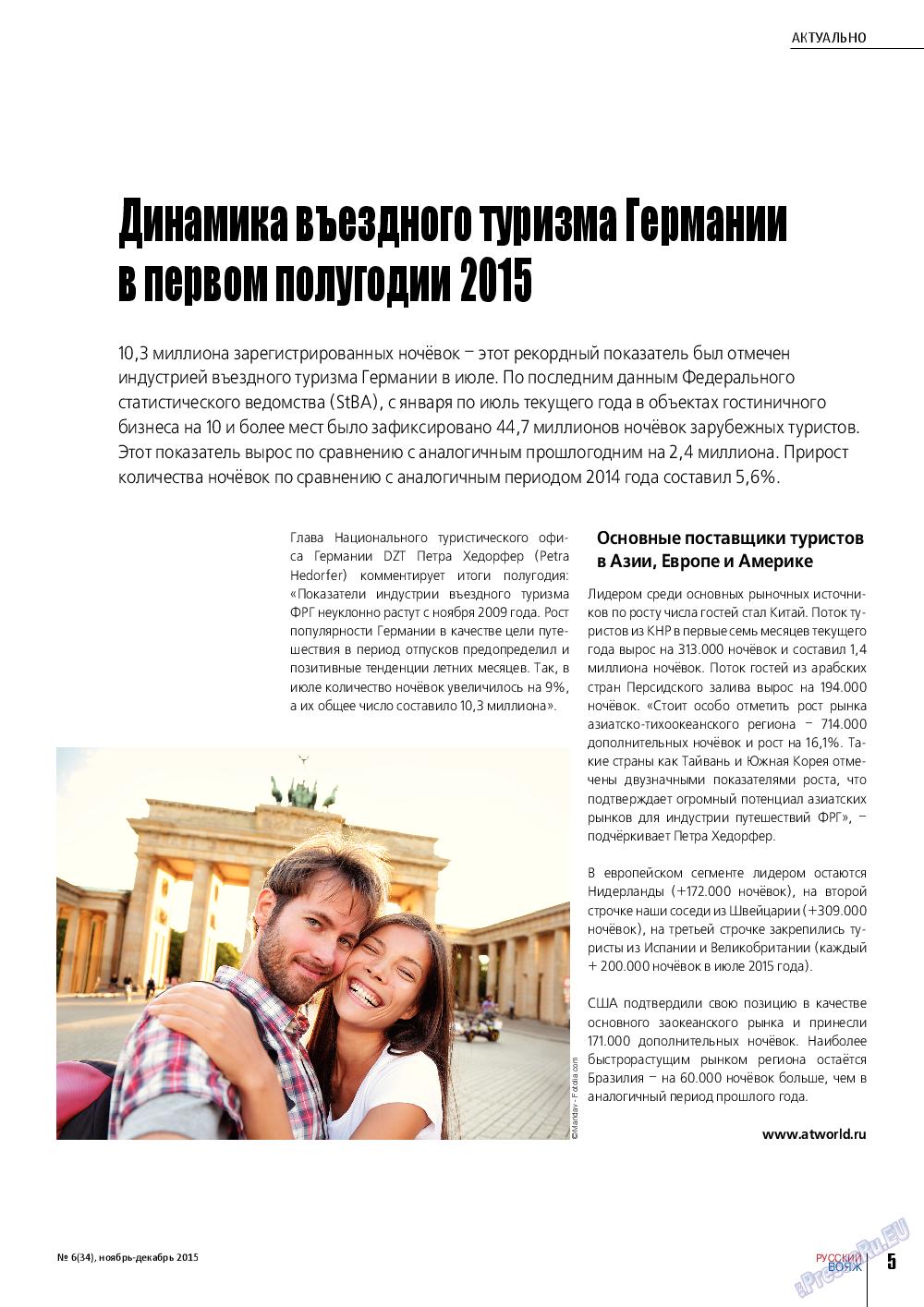 Русский вояж (журнал). 2015 год, номер 6, стр. 5