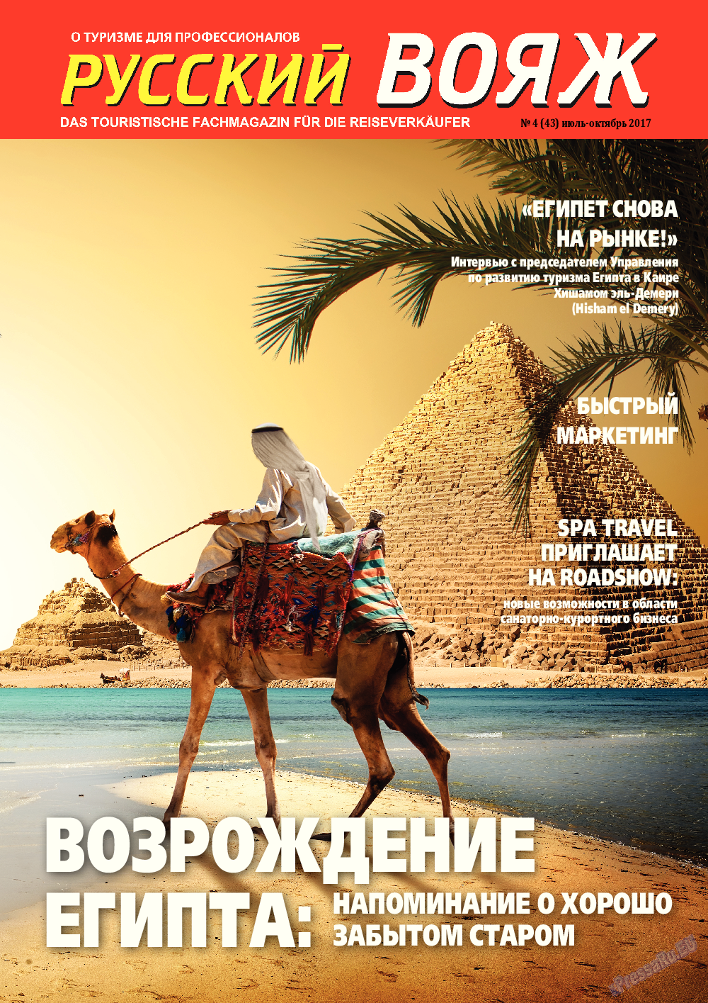 Русский вояж (журнал). 2017 год, номер 43, стр. 1