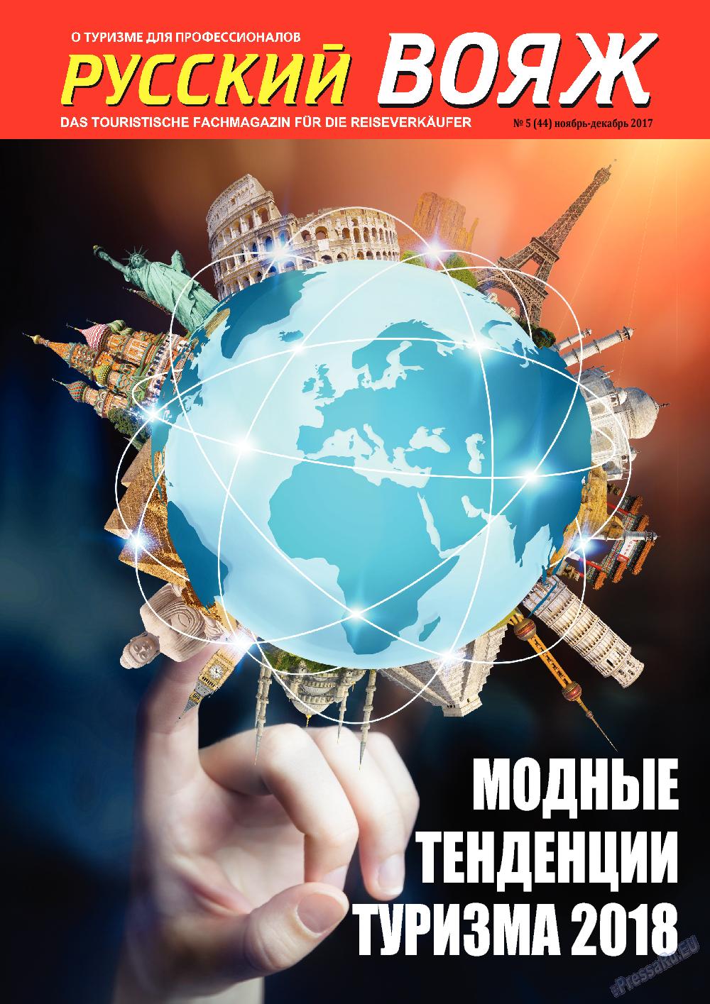 Русский вояж (журнал). 2017 год, номер 44, стр. 1