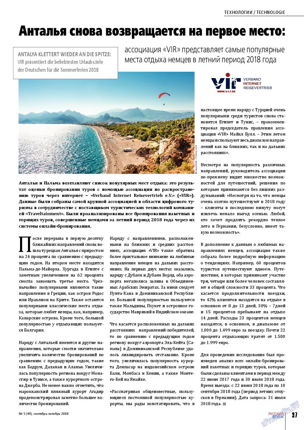 Русский вояж (журнал). 2018 год, номер 49, стр. 37