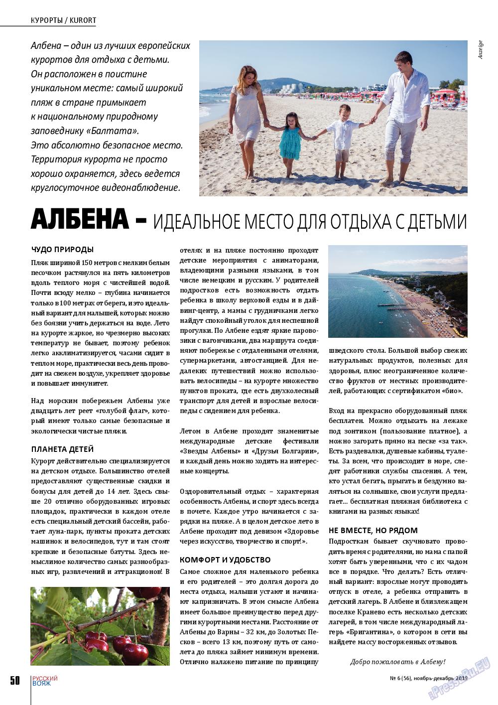 Русский вояж (журнал). 2019 год, номер 56, стр. 50