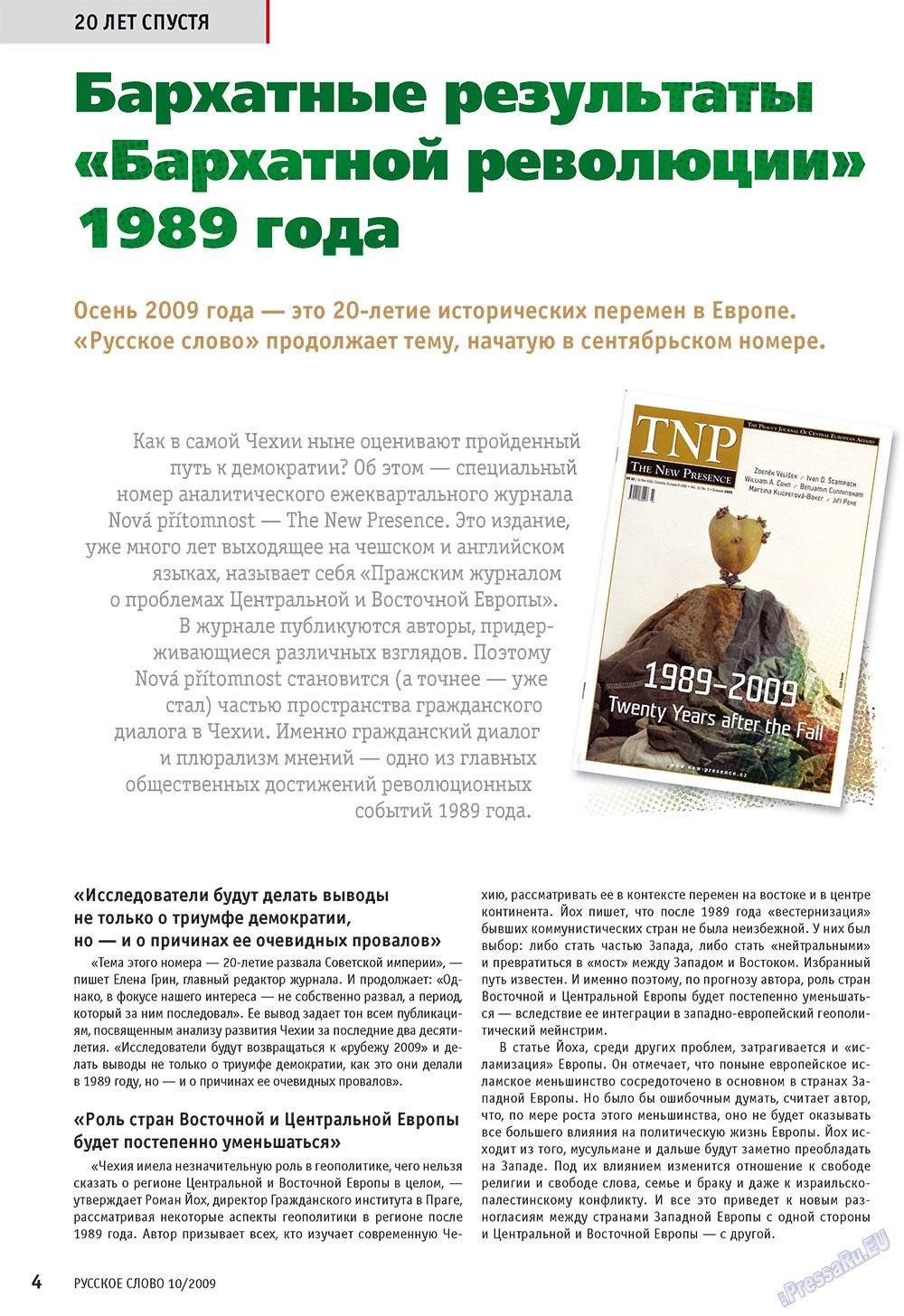 Русское слово (журнал). 2009 год, номер 10, стр. 6
