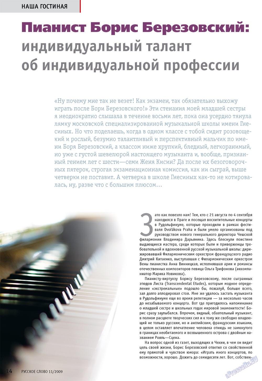 Русское слово (журнал). 2009 год, номер 11, стр. 16