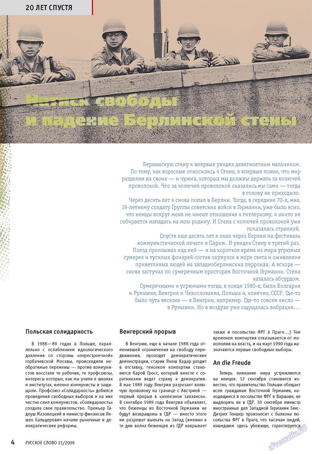 Русское слово (журнал). 2009 год, номер 11, стр. 6