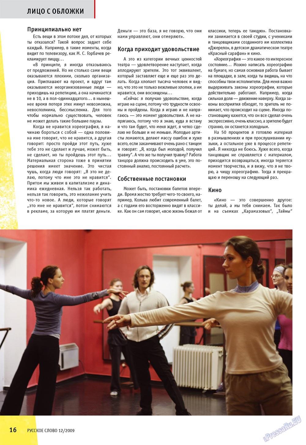 Русское слово (журнал). 2009 год, номер 12, стр. 18