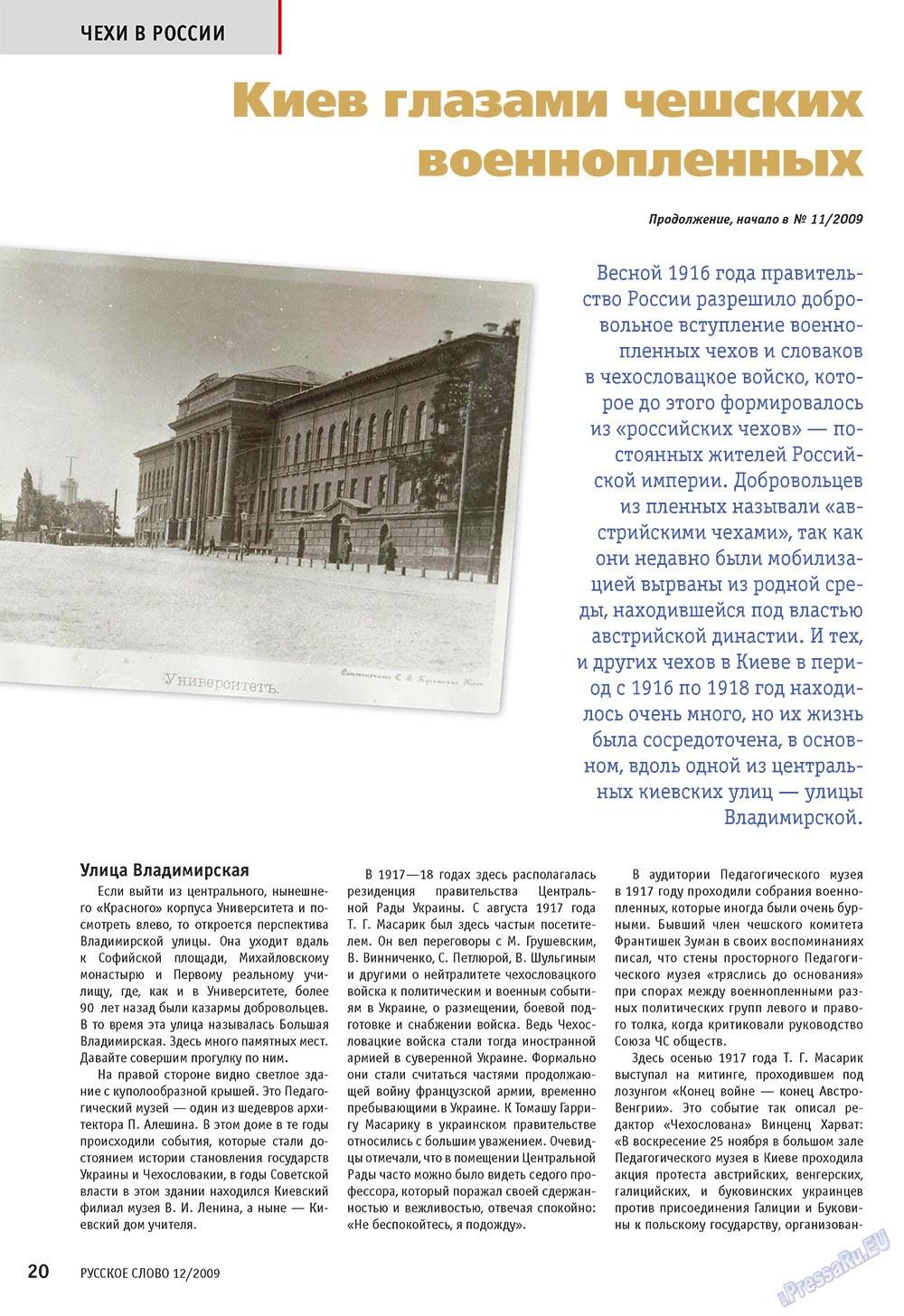 Русское слово (журнал). 2009 год, номер 12, стр. 22