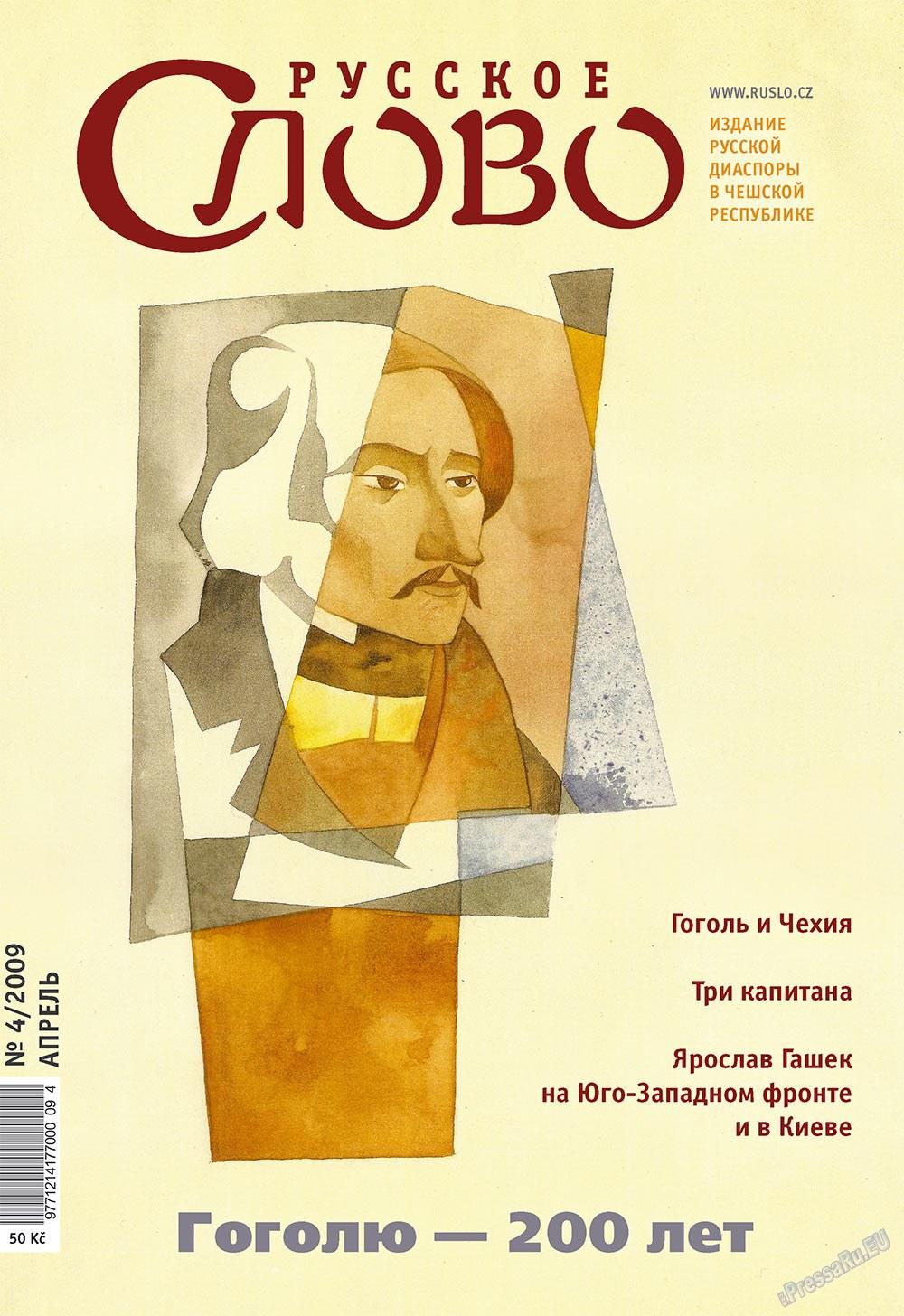Русское слово (журнал). 2009 год, номер 4, стр. 1