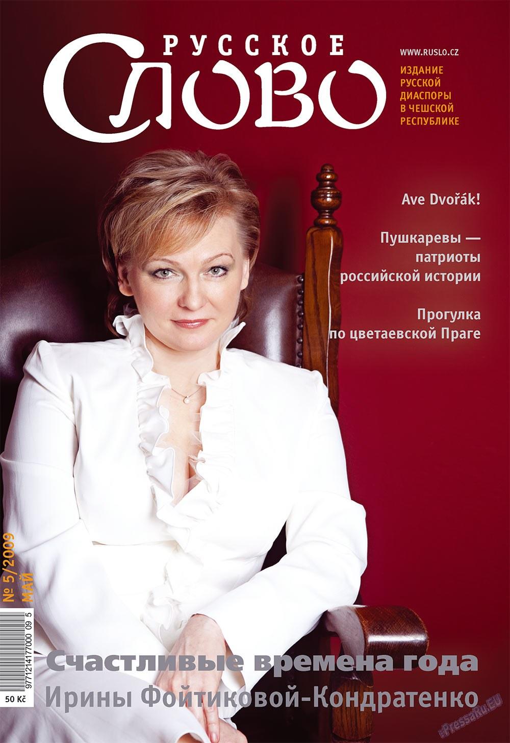 Русское слово (журнал). 2009 год, номер 5, стр. 1