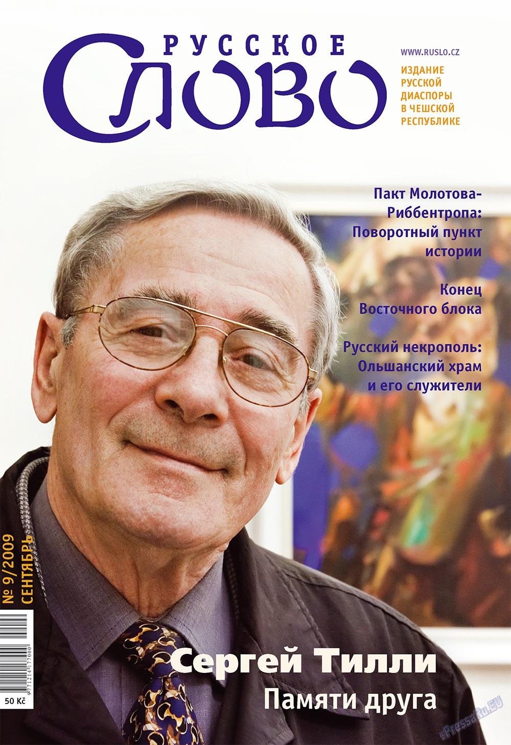 Русское слово (журнал). 2009 год, номер 9, стр. 1
