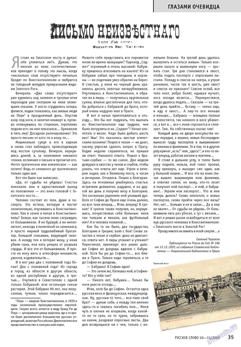 Русское слово (журнал). 2010 год, номер 10, стр. 37
