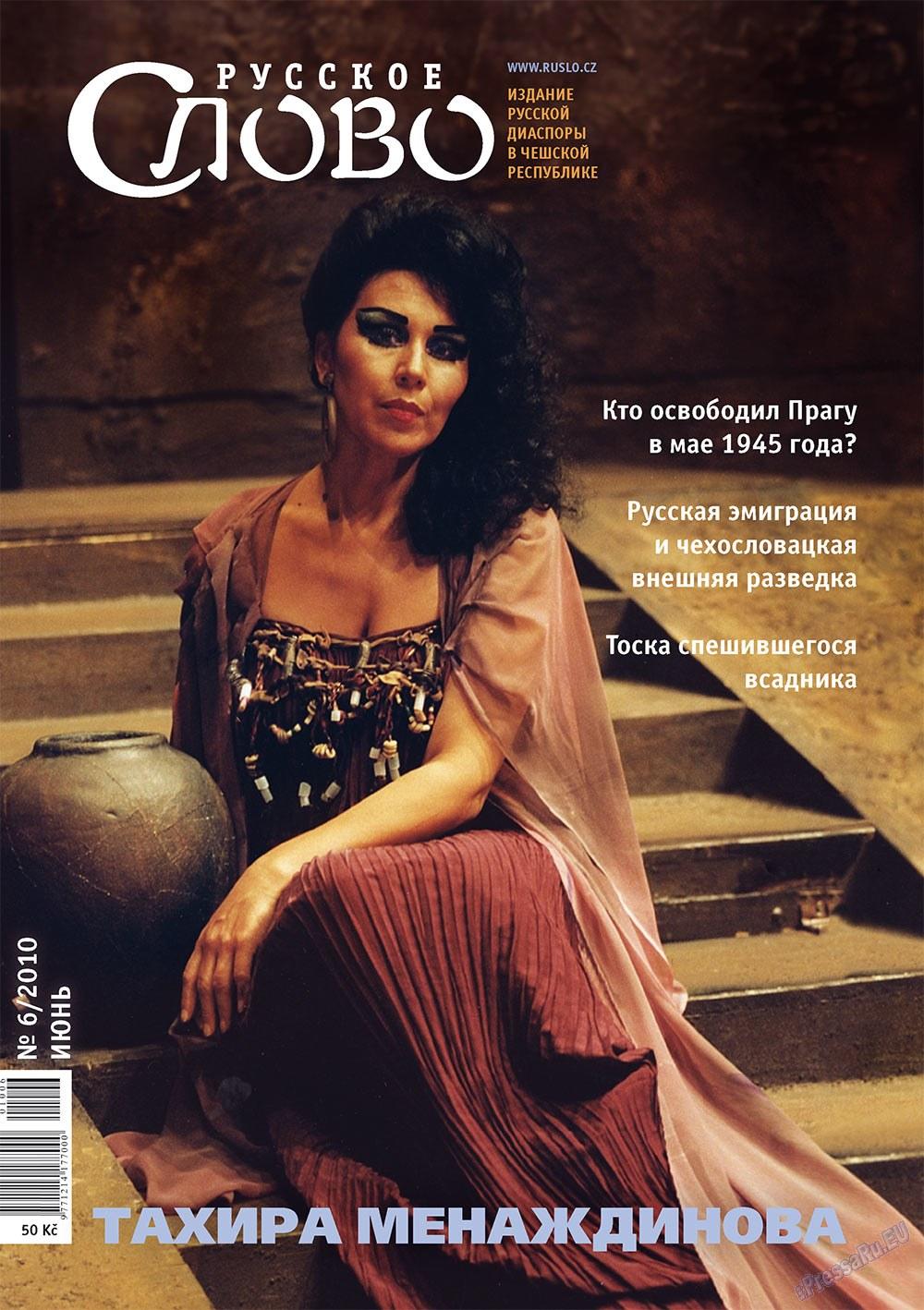 Русское слово (журнал). 2010 год, номер 6, стр. 1