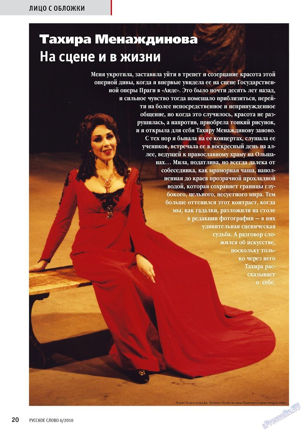 Русское слово (журнал). 2010 год, номер 6, стр. 22