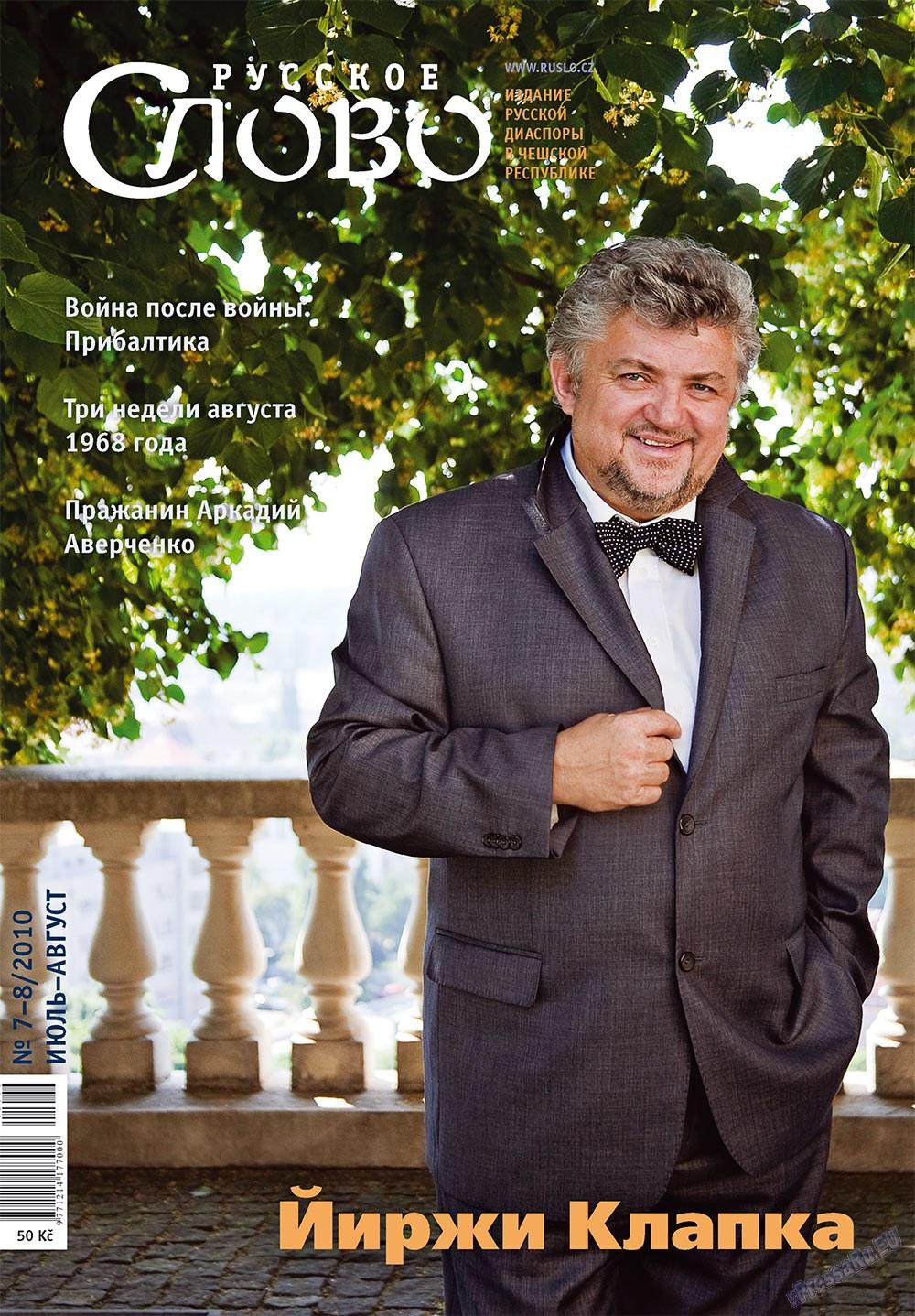 Русское слово (журнал). 2010 год, номер 7, стр. 1