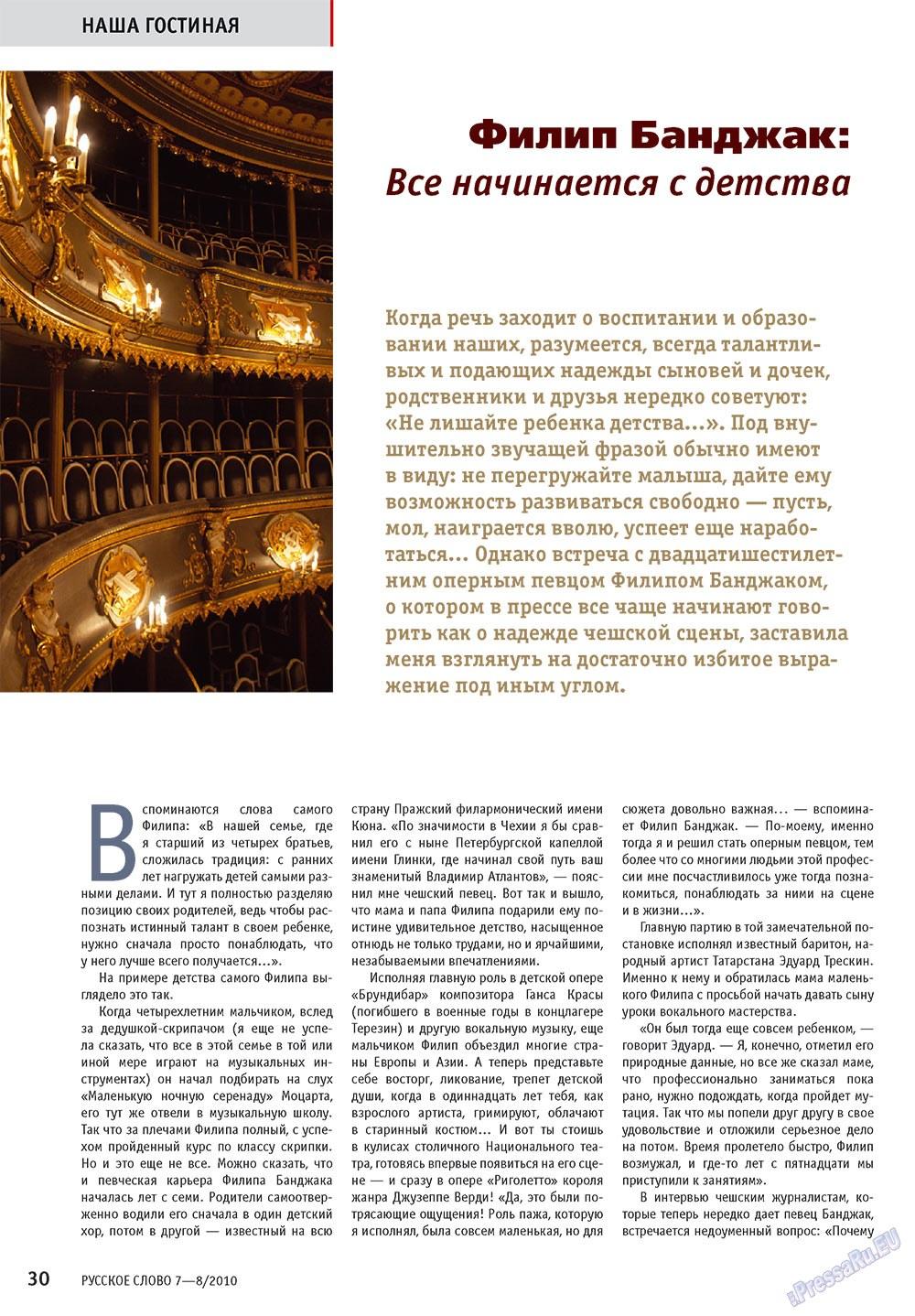 Русское слово (журнал). 2010 год, номер 7, стр. 32