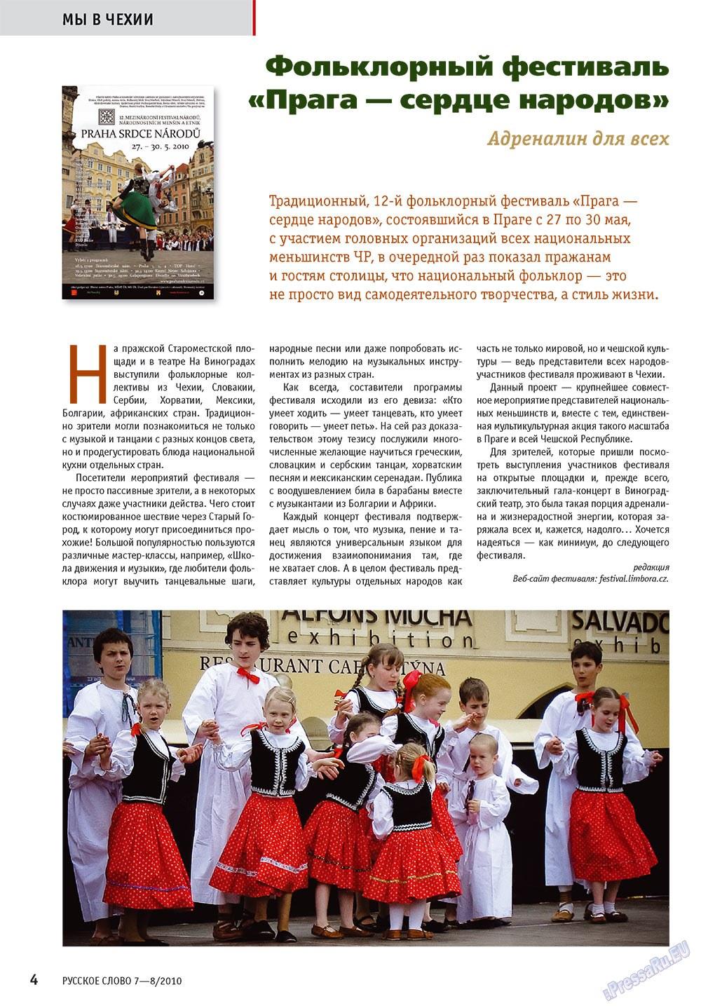 Русское слово (журнал). 2010 год, номер 7, стр. 6