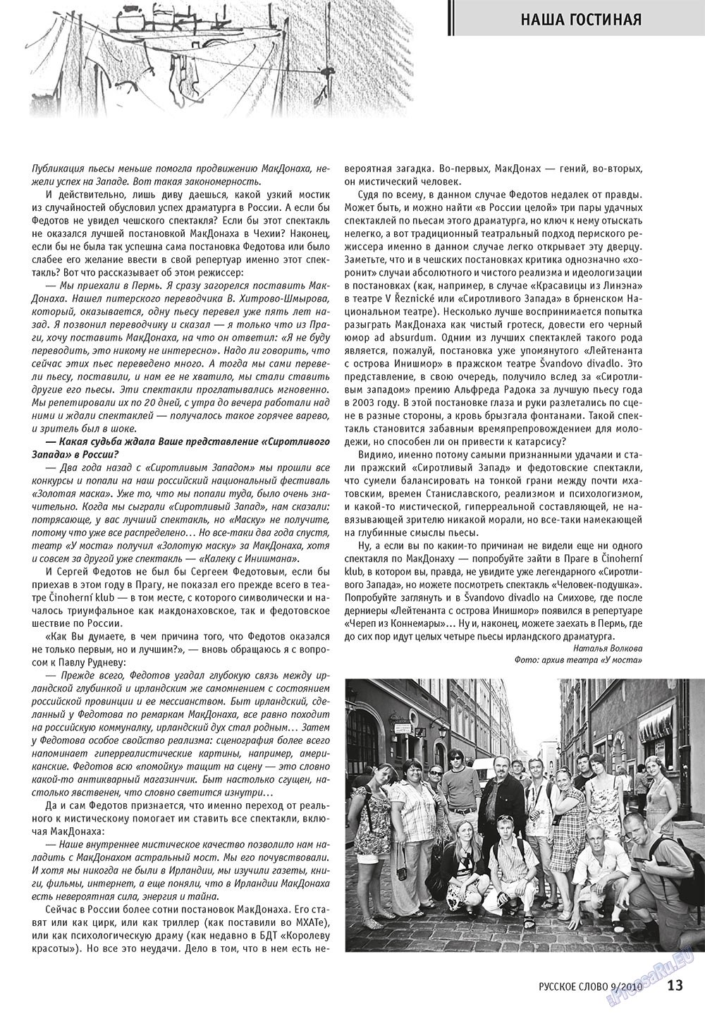Русское слово (журнал). 2010 год, номер 9, стр. 15