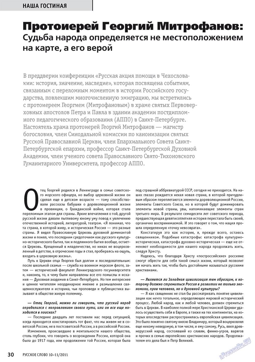 Русское слово (журнал). 2011 год, номер 10, стр. 32