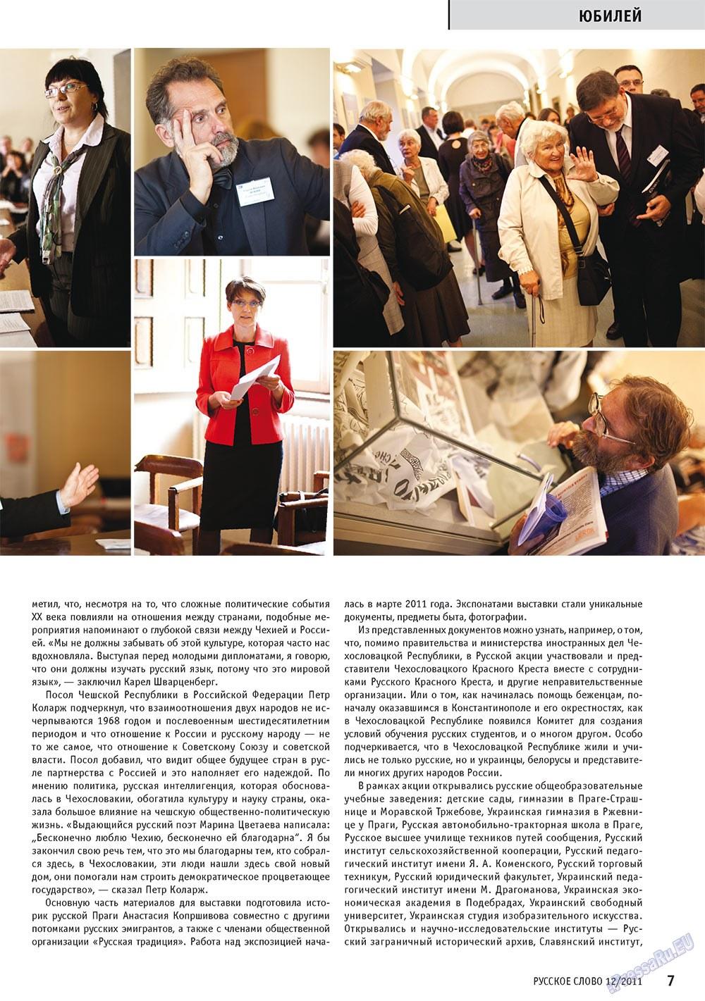 Русское слово (журнал). 2011 год, номер 12, стр. 9