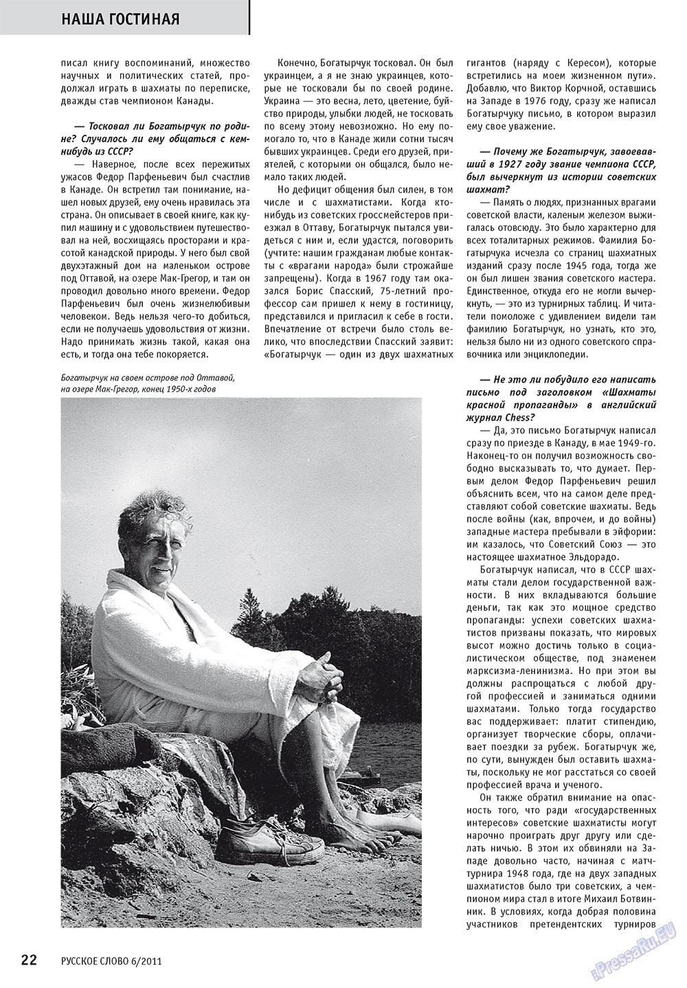 Русское слово (журнал). 2011 год, номер 6, стр. 24