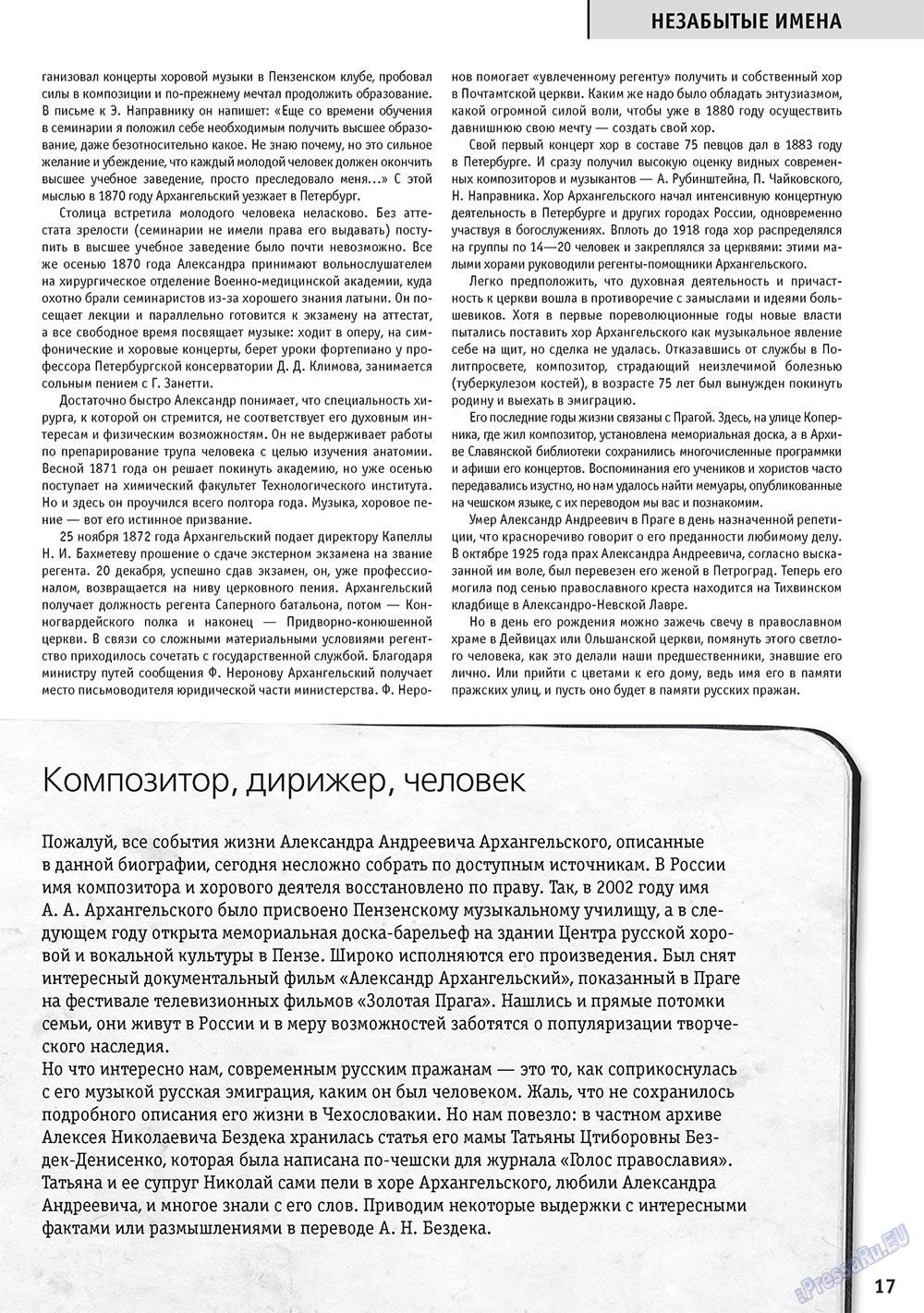 Русское слово (журнал). 2011 год, номер 7, стр. 19