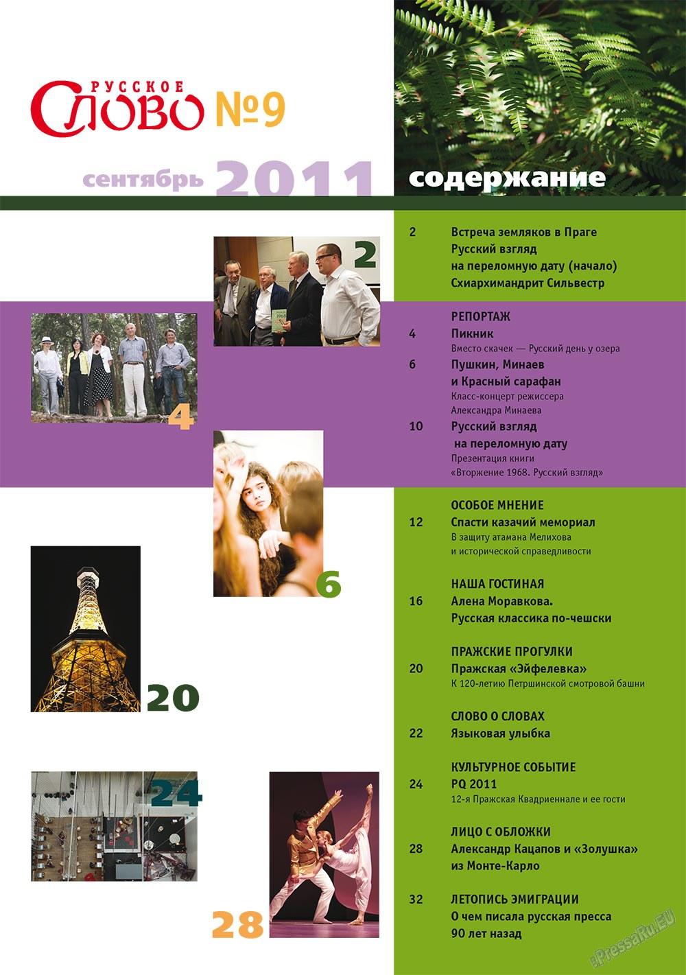 Русское слово (журнал). 2011 год, номер 9, стр. 3