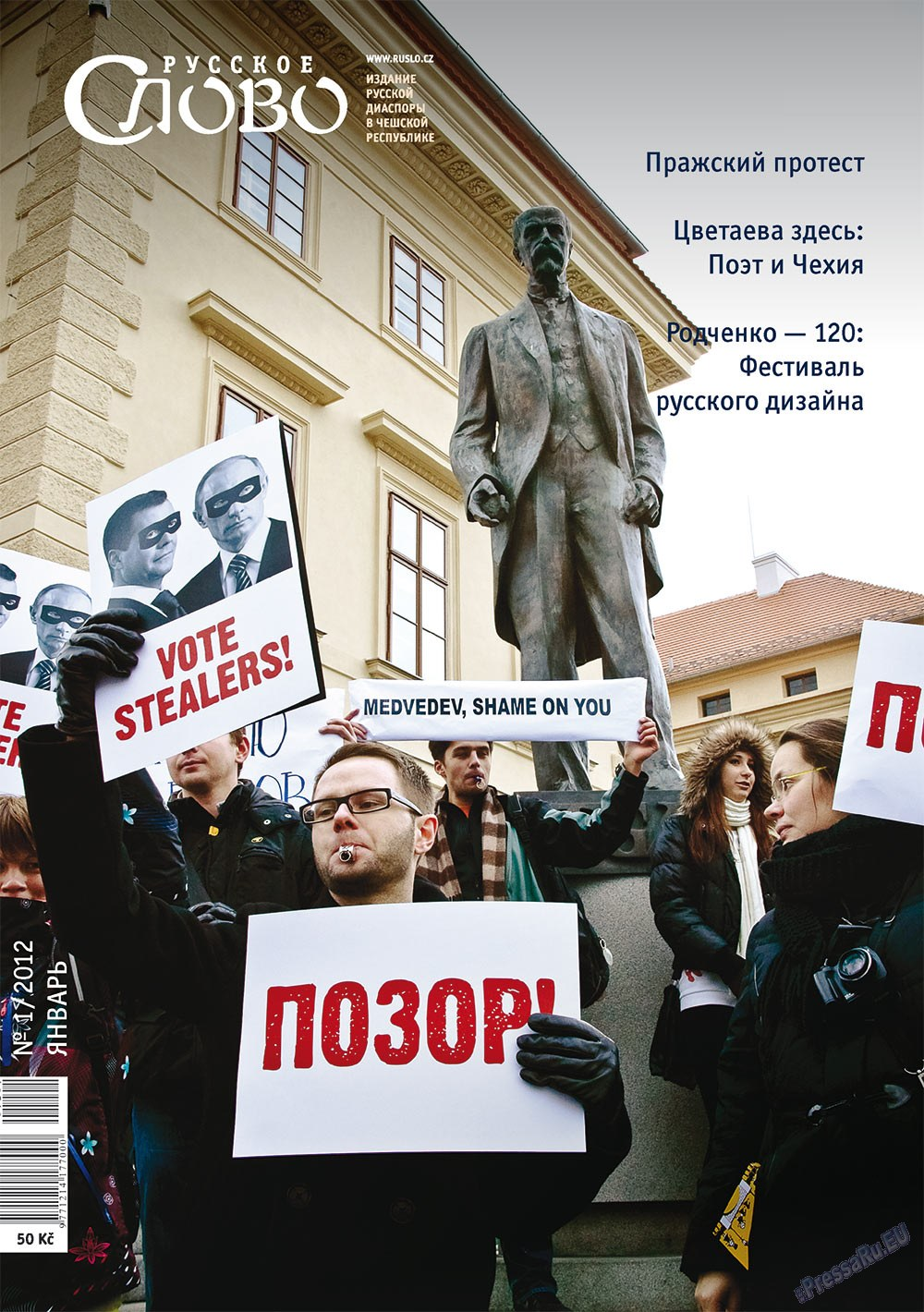 Русское слово (журнал). 2012 год, номер 1, стр. 1