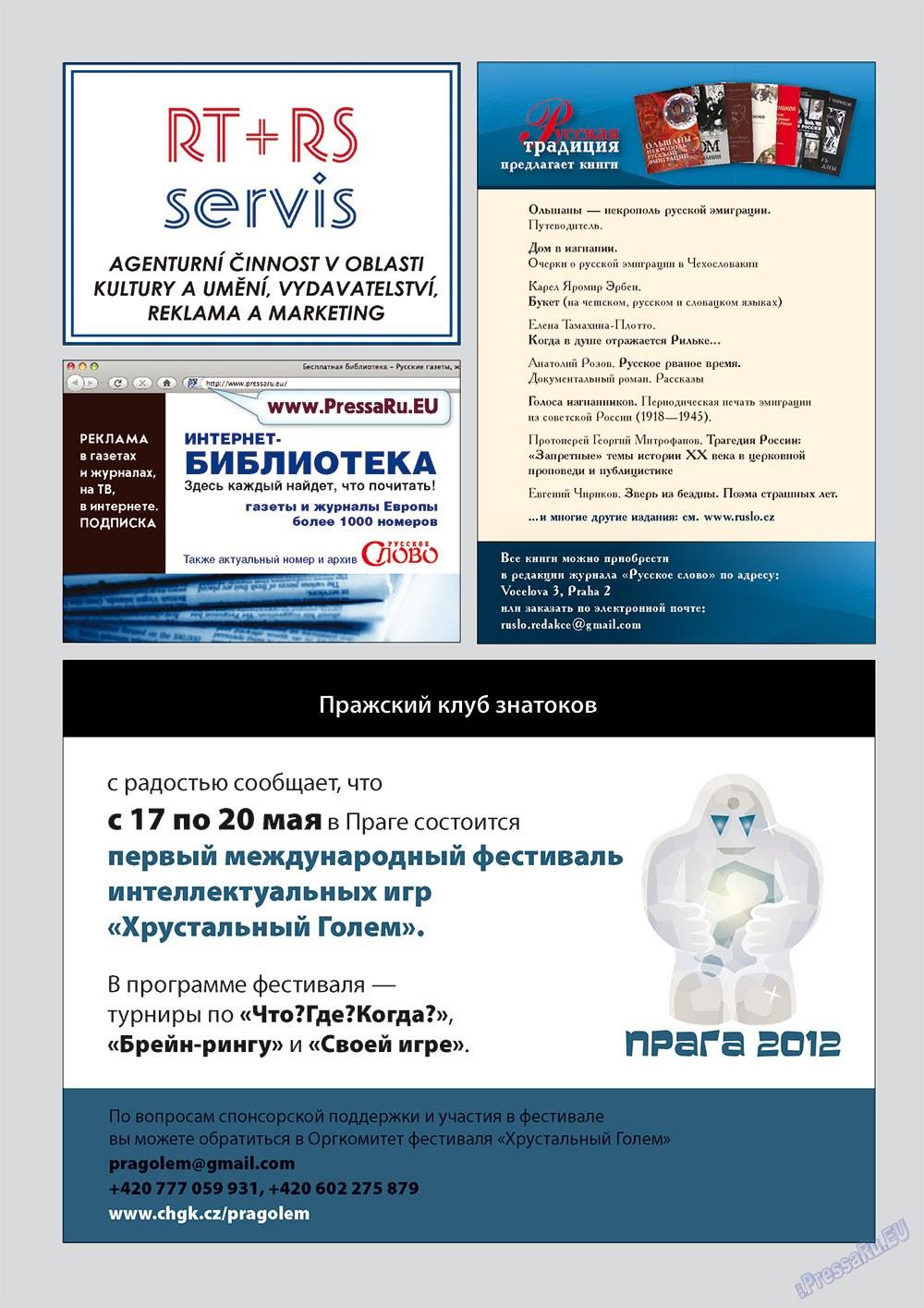 Русское слово (журнал). 2012 год, номер 5, стр. 2