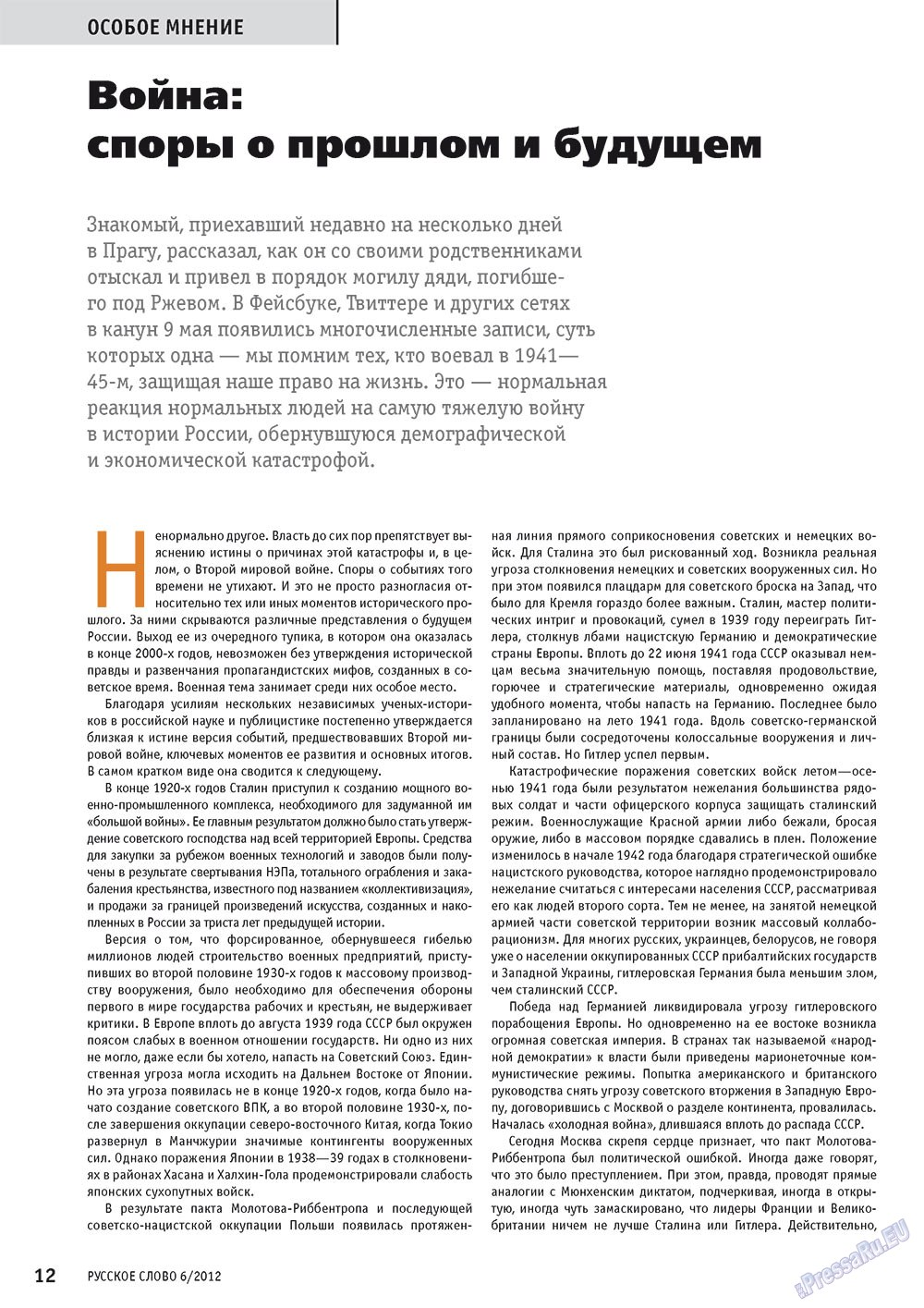 Русское слово (журнал). 2012 год, номер 6, стр. 12