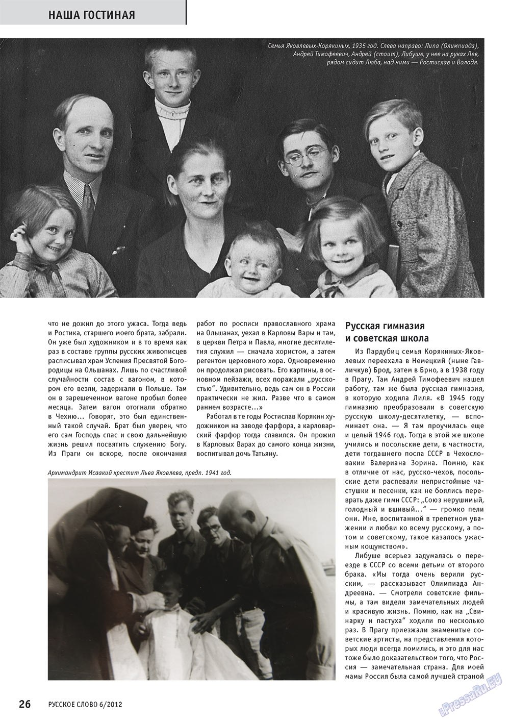 Русское слово (журнал). 2012 год, номер 6, стр. 26