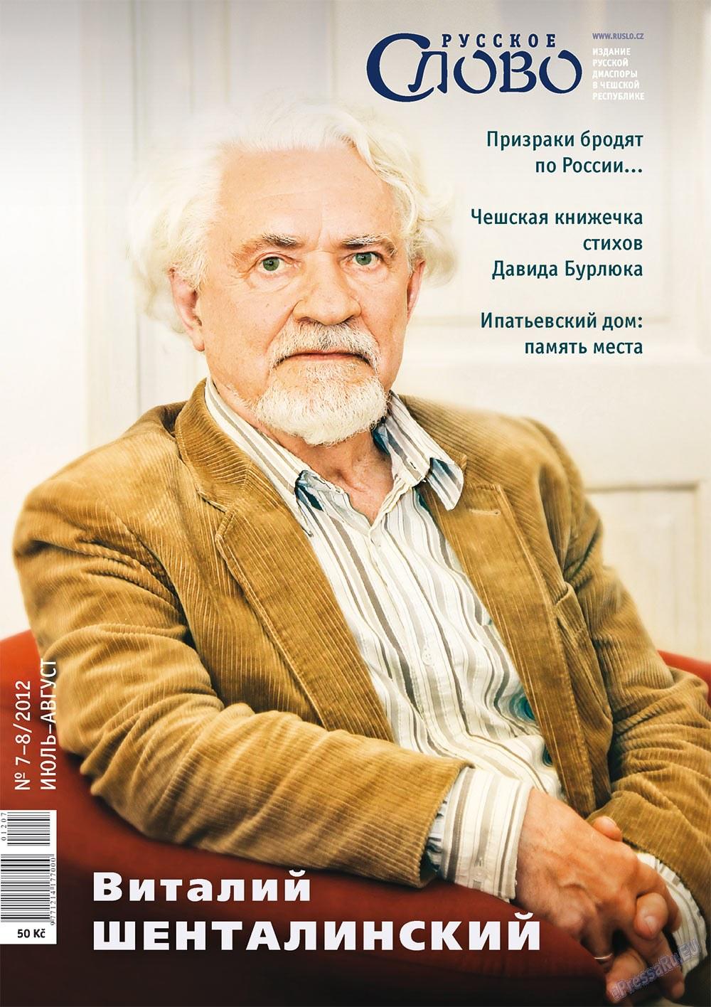 Русское слово (журнал). 2012 год, номер 7, стр. 1