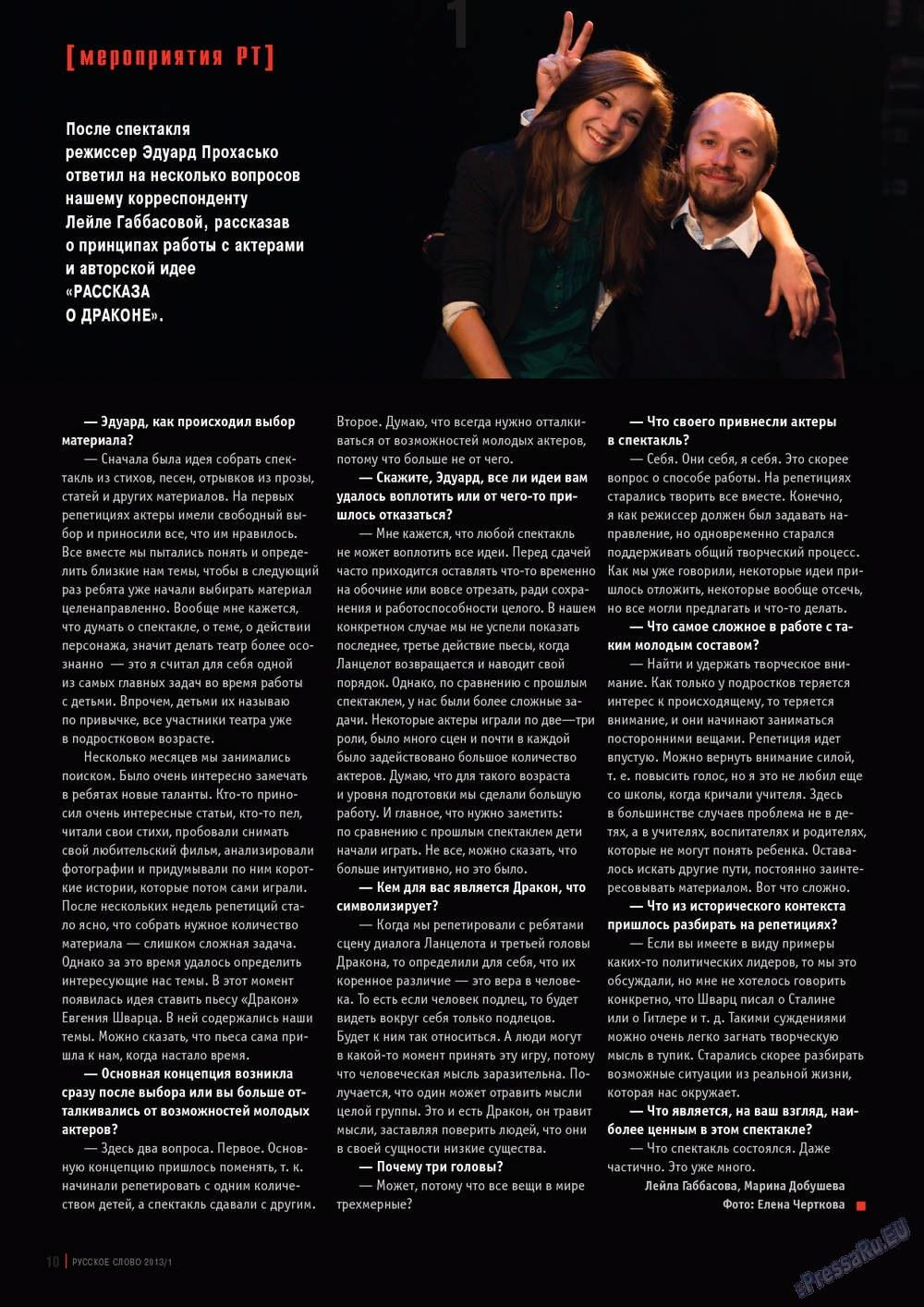 Русское слово (журнал). 2013 год, номер 1, стр. 10