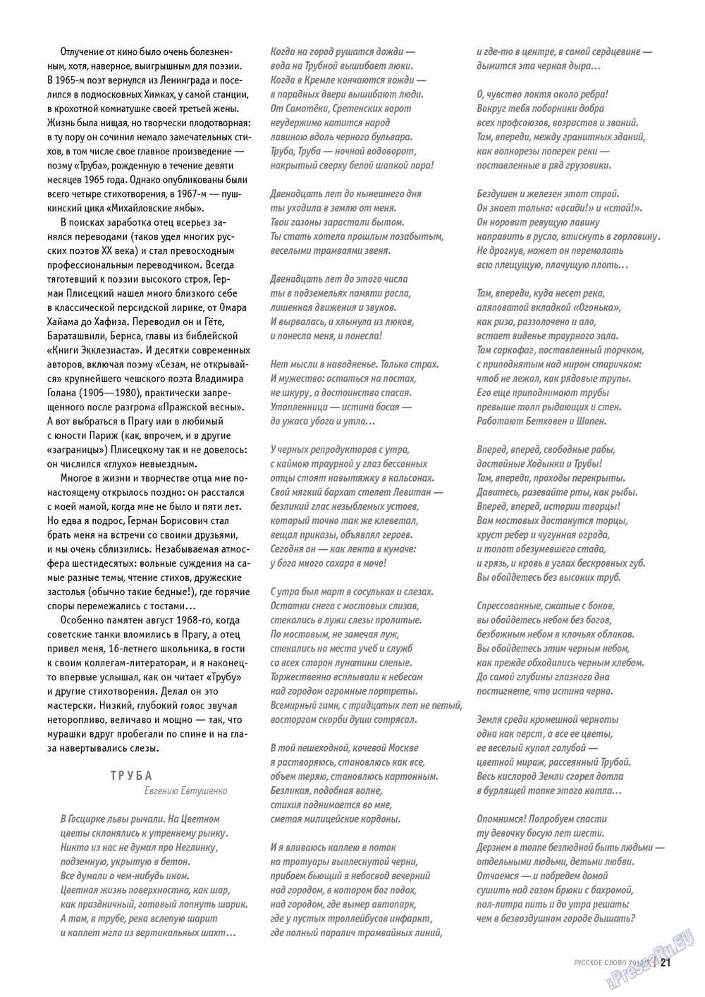 Русское слово (журнал). 2013 год, номер 2, стр. 21