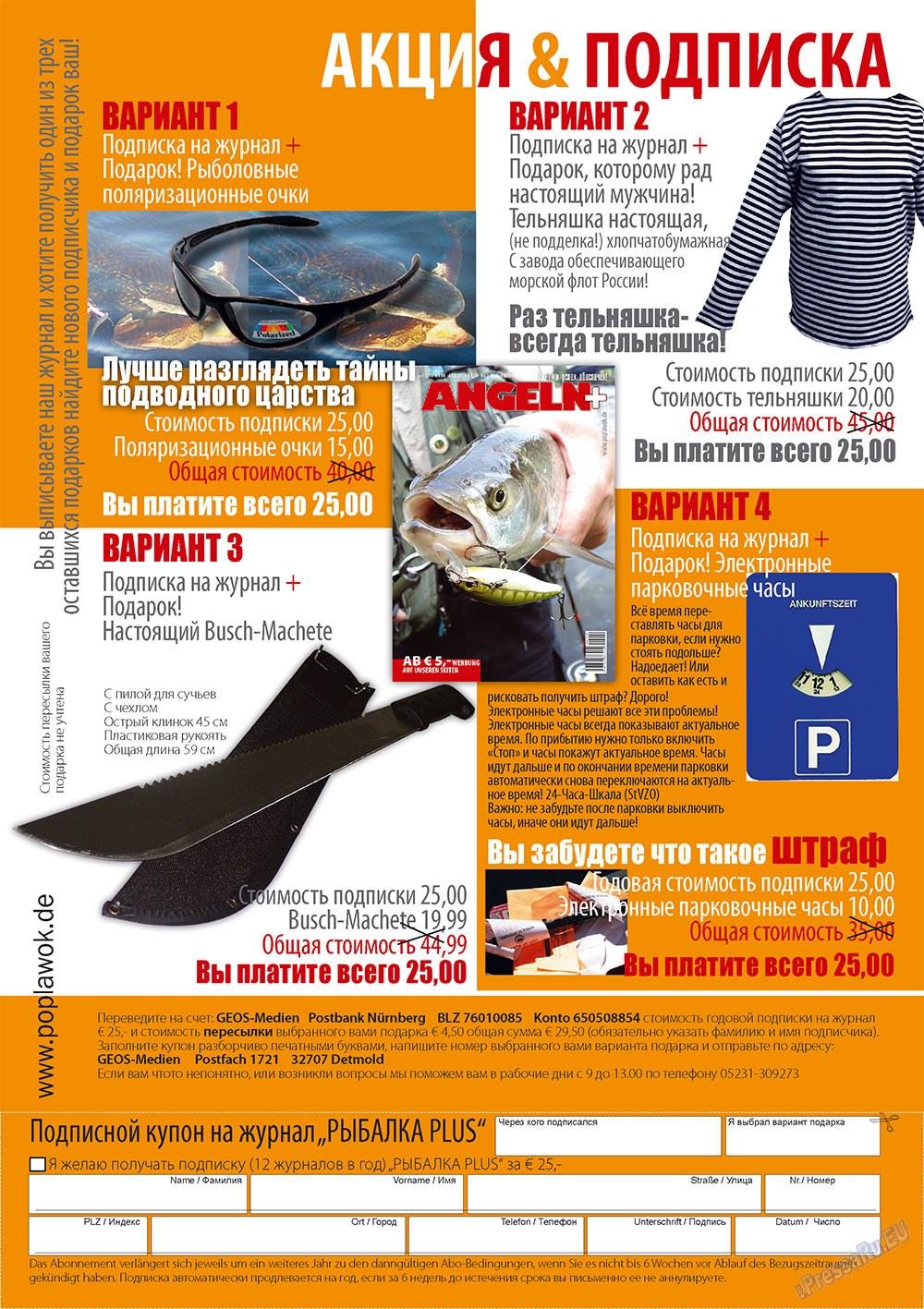 бесплатные подписки на журналы о рыбалке