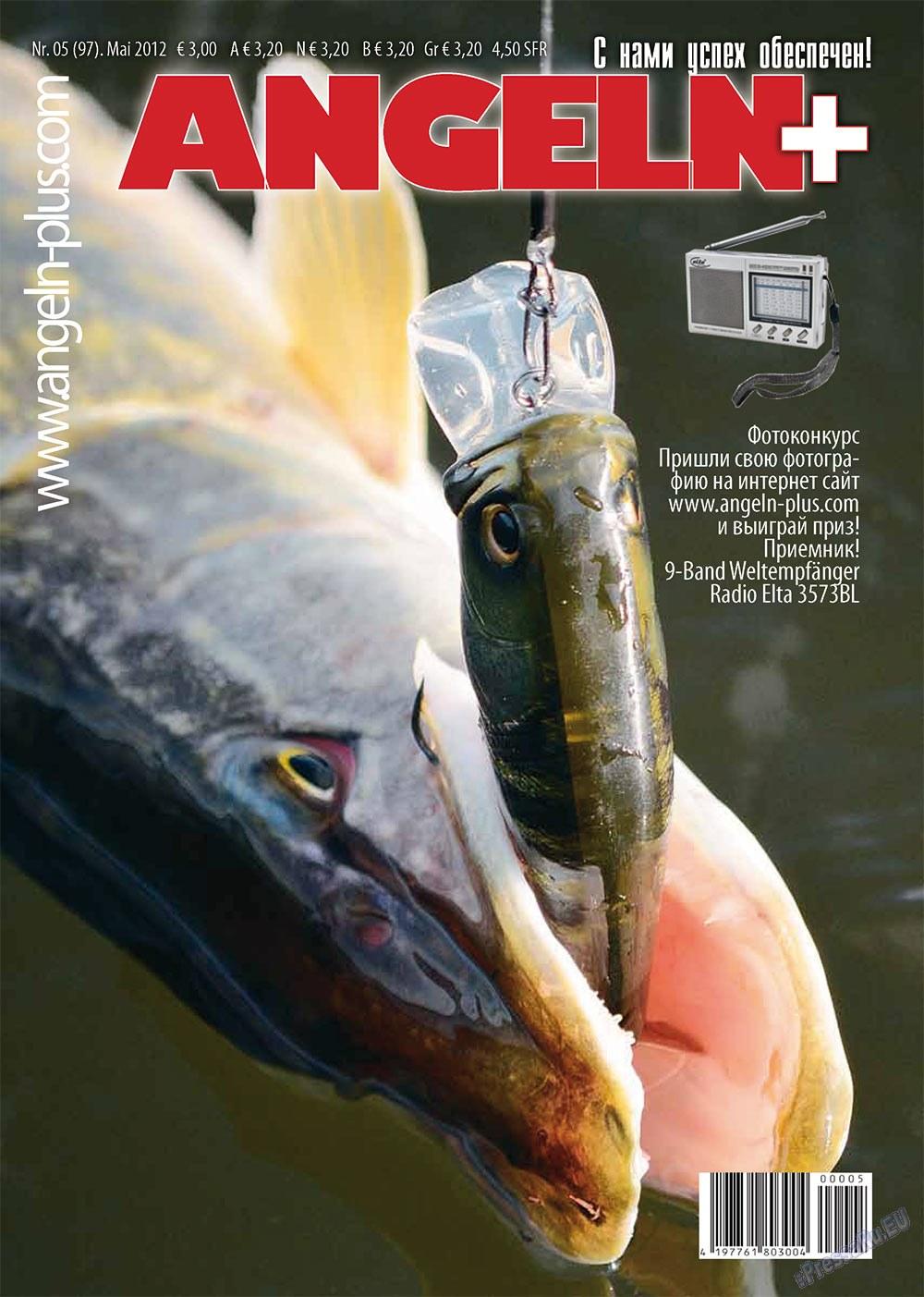 Рыбалка Plus (журнал). 2012 год, номер 5, стр. 1