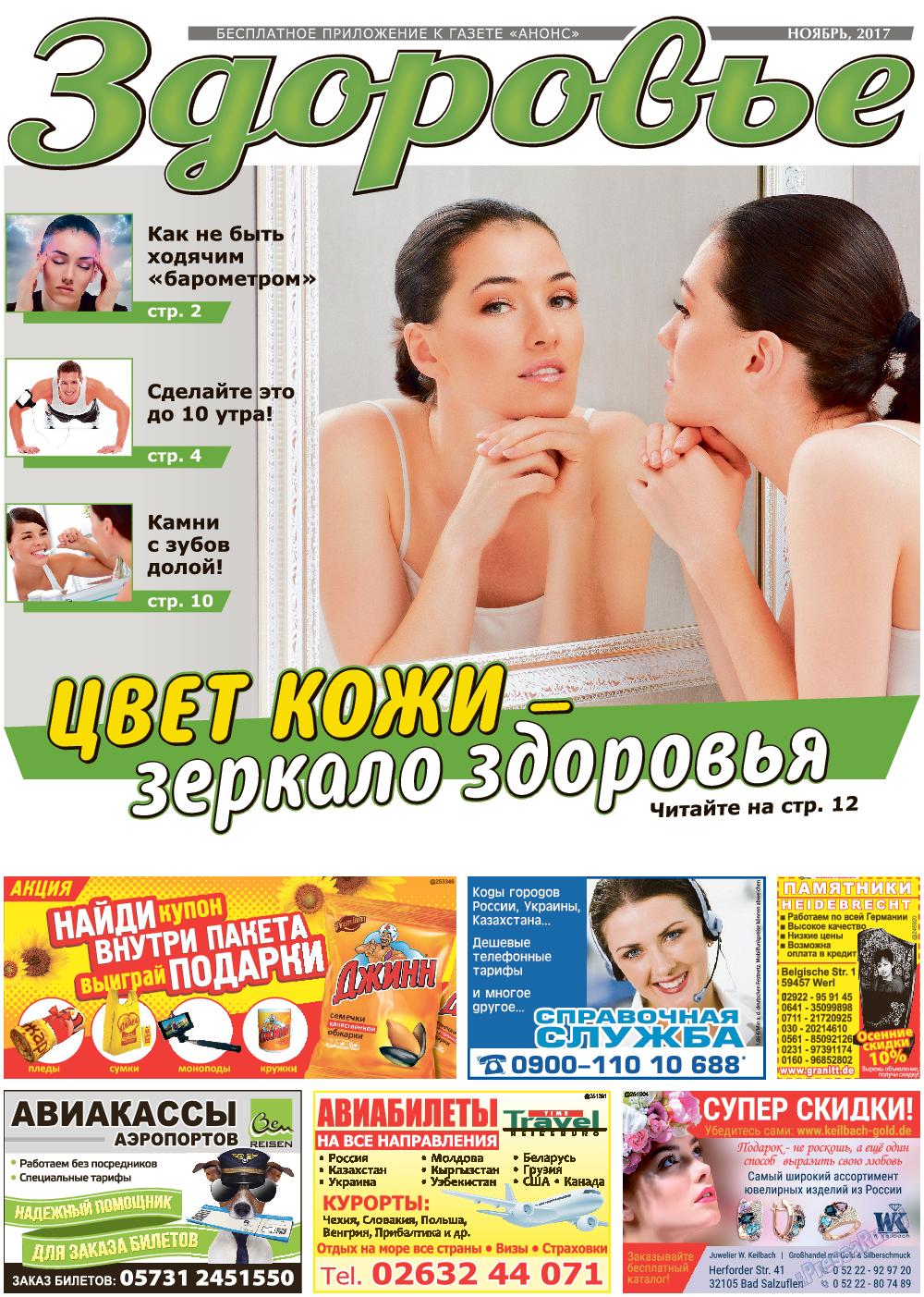 Здоровье (газета). 2017 год, номер 11, стр. 1